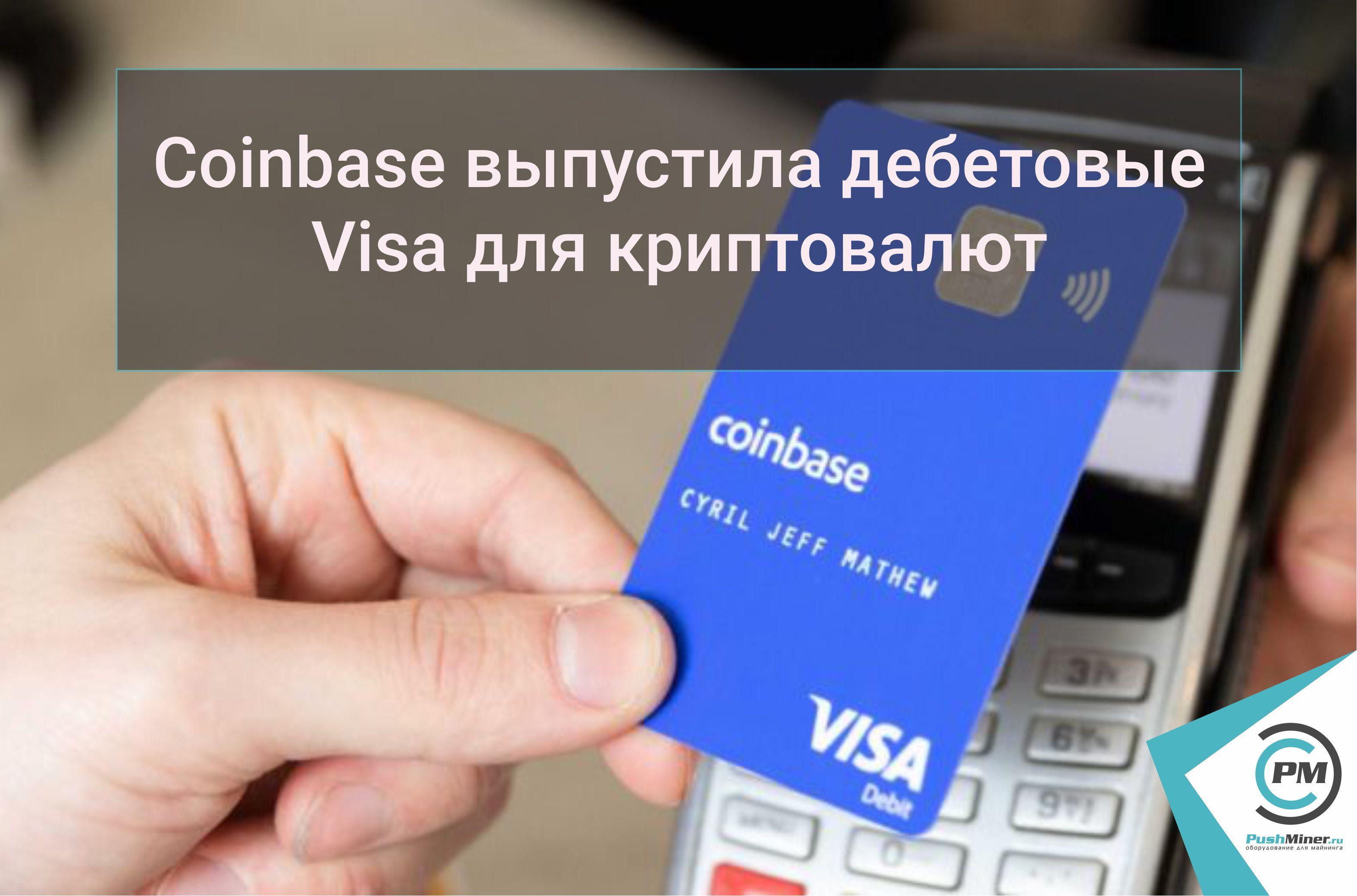 Сoinbase выпустила дебетовые Visa для криптовалют