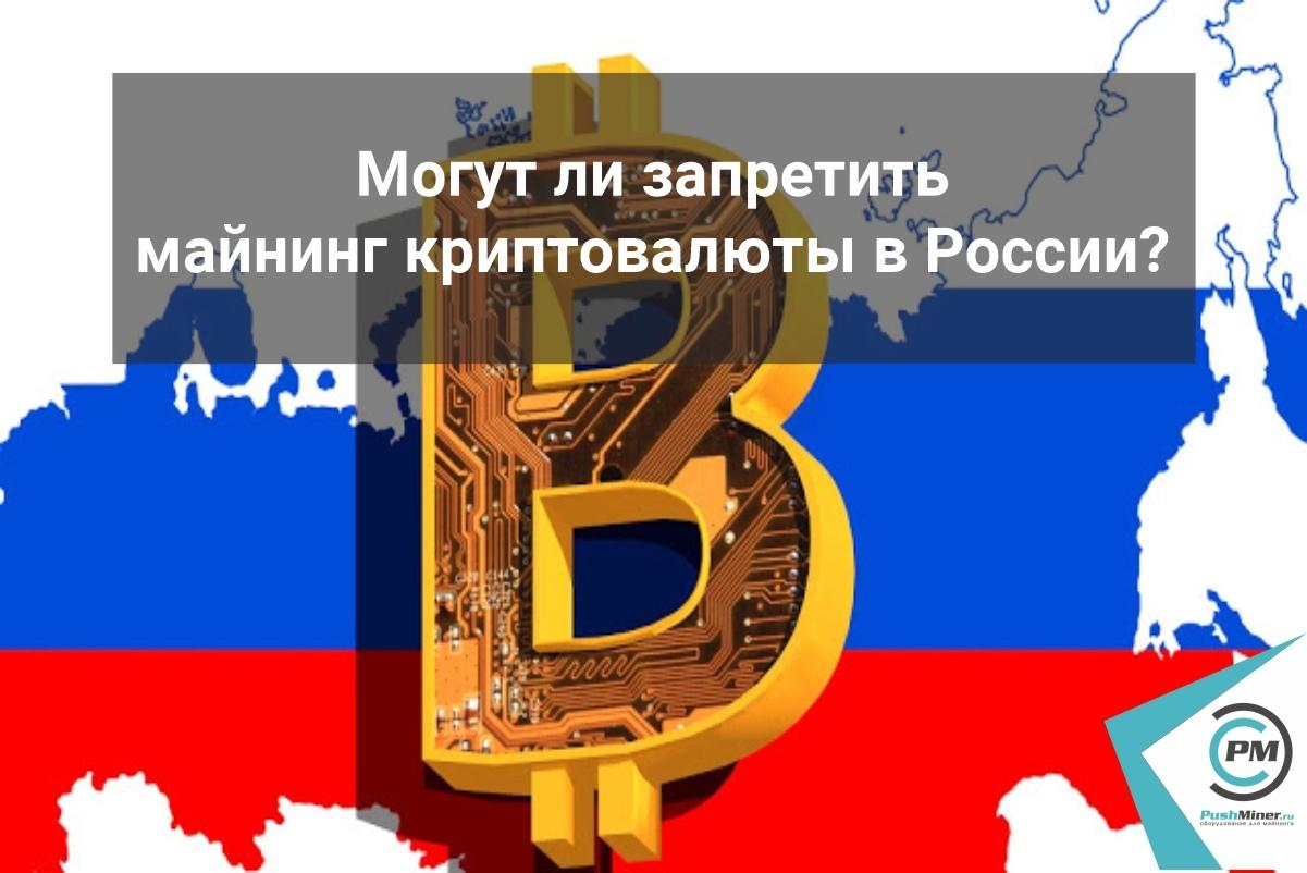 Могут ли запретить майнинг криптовалюты в России? Закон о «ЦФА»
