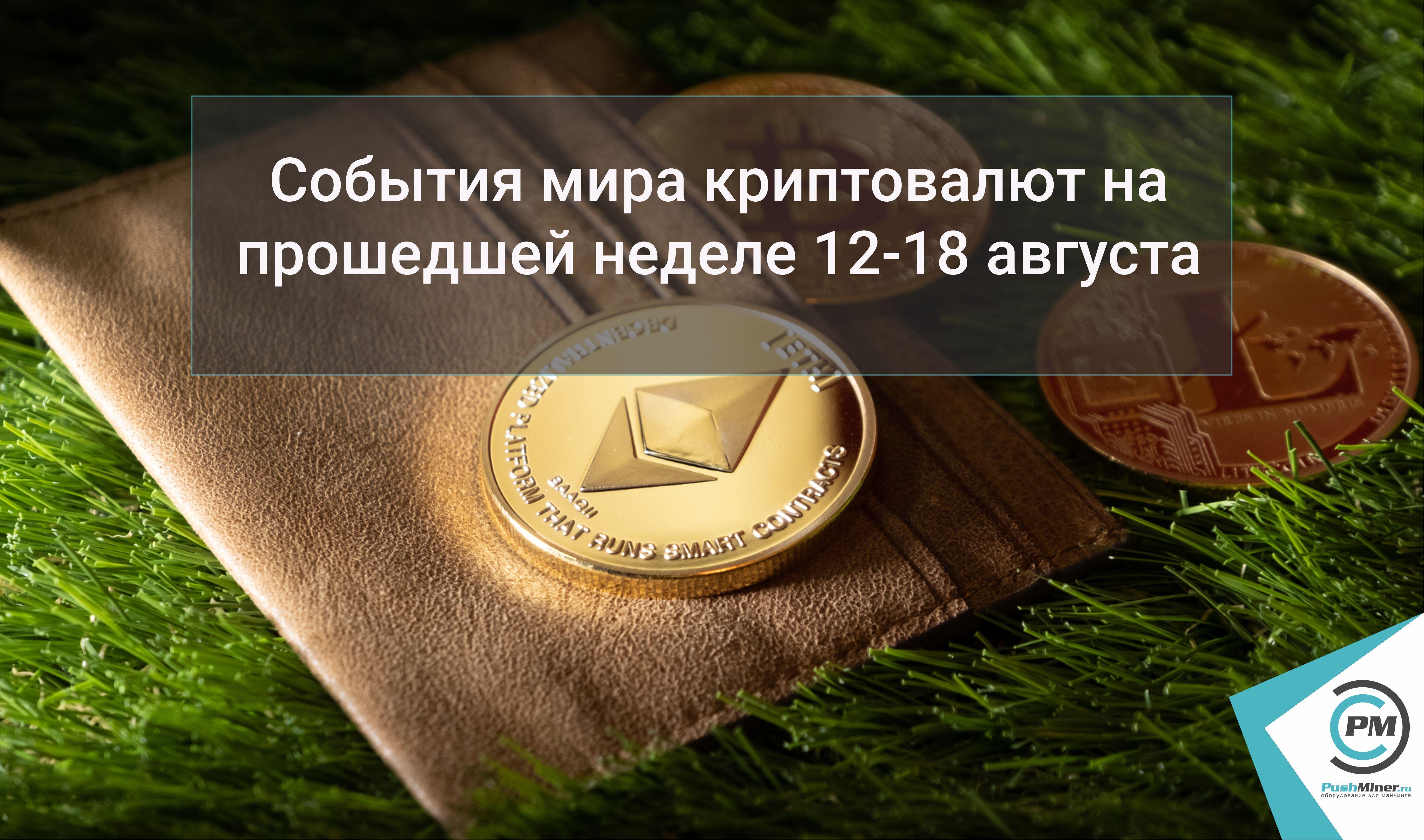 События мира криптовалют  12-18 августа