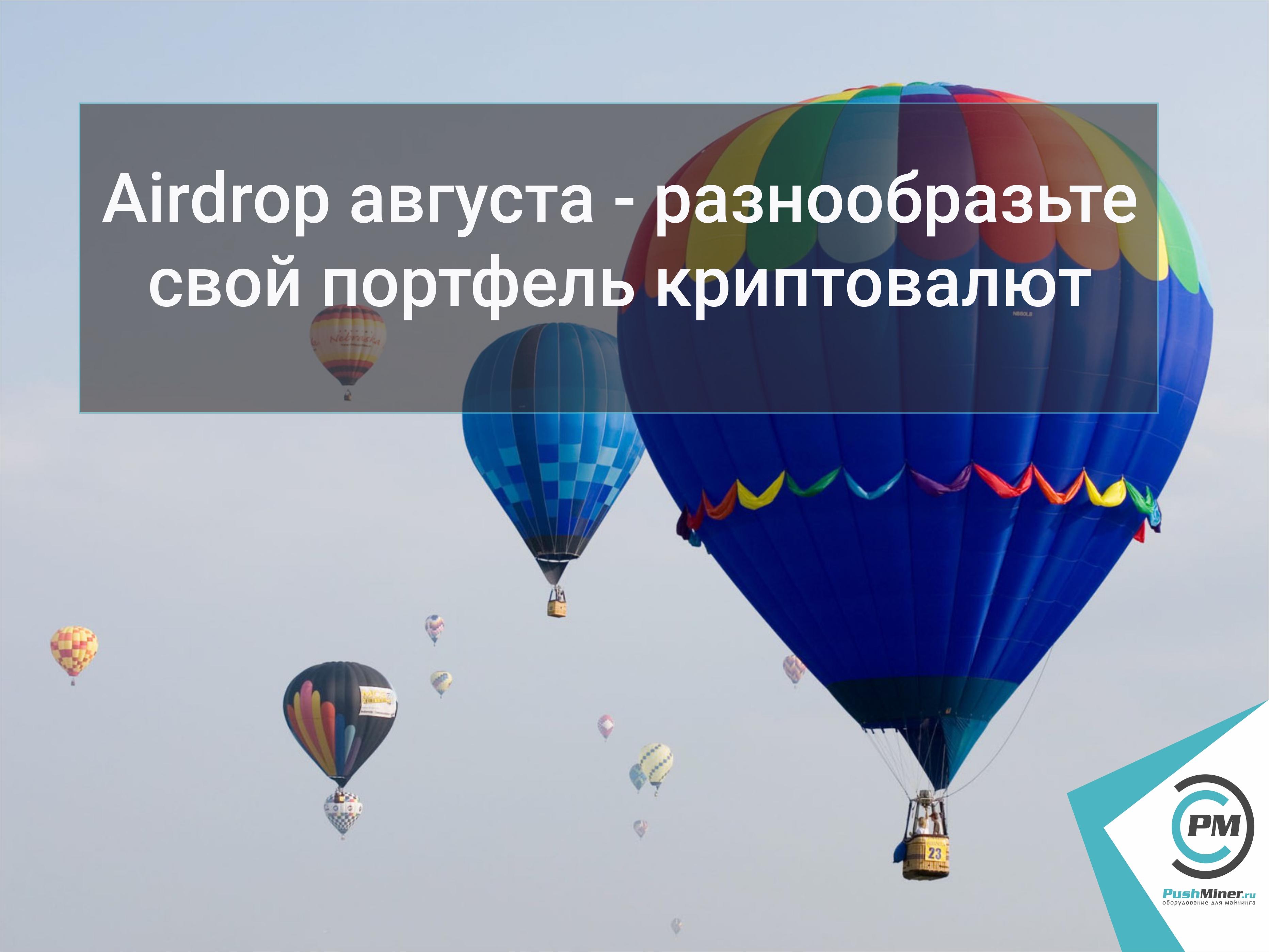Airdrop августа - разнообразьте свой портфель криптовалют