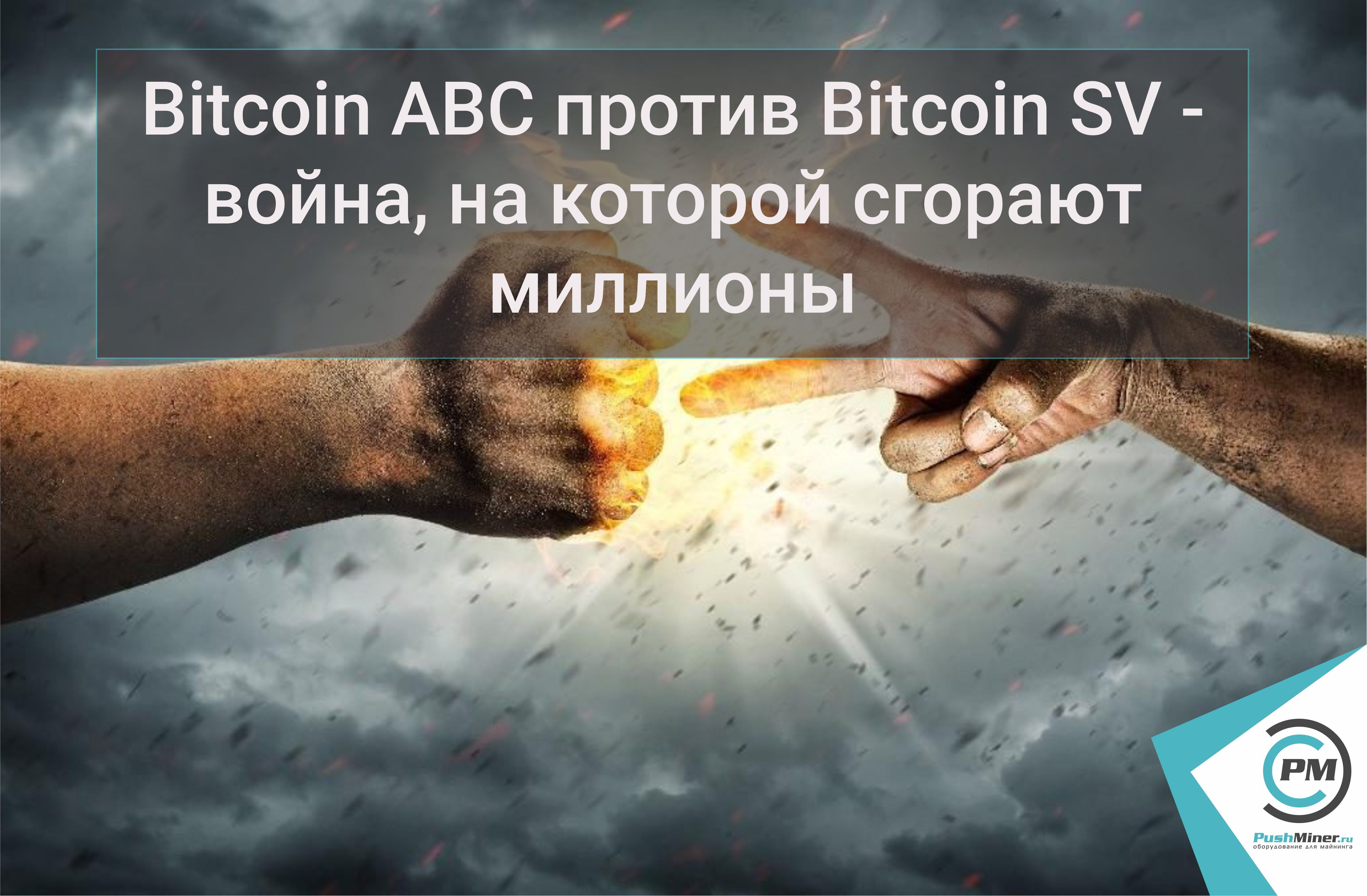 Bitcoin ABC против Bitcoin SV - война, на которой сгорают миллионы