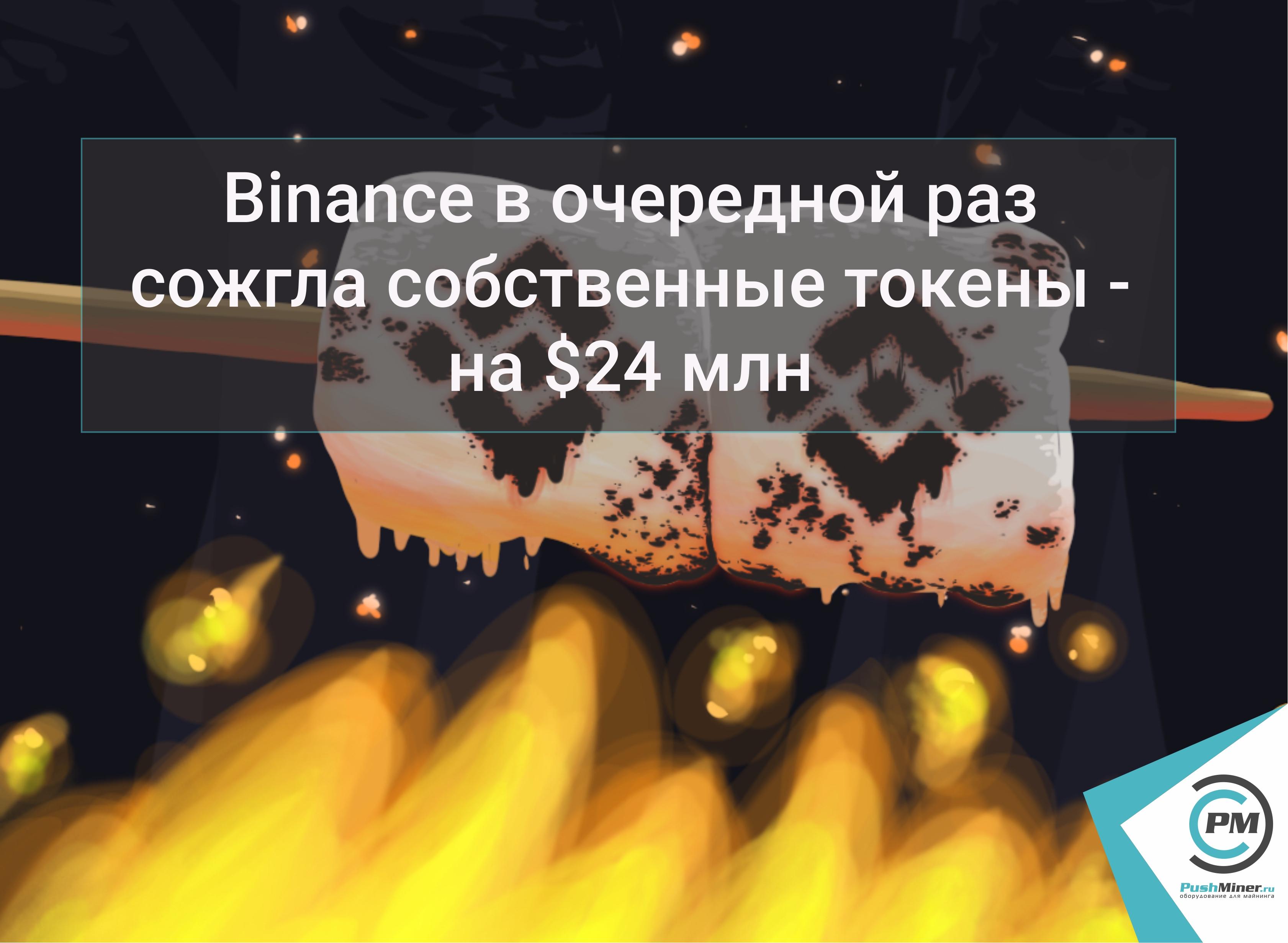 Binance в очередной раз сожгла собственные токены - на $24 млн
