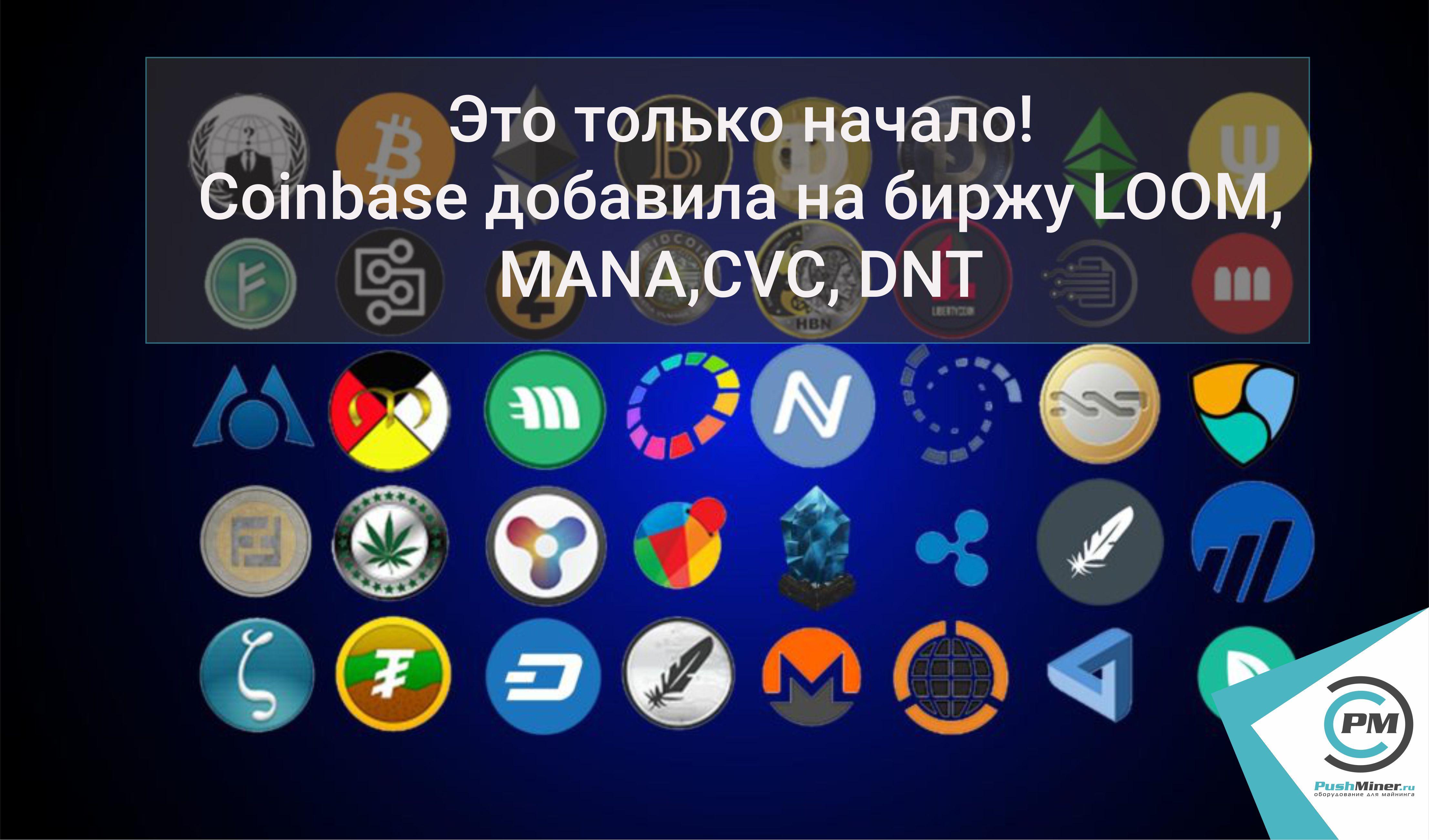 Это только начало! Coinbase добавила на биржу Loom Network, Civic, district0x, Decentraland