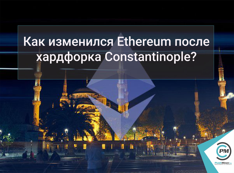 Как изменился Ethereum после хардфорка Constantinople?