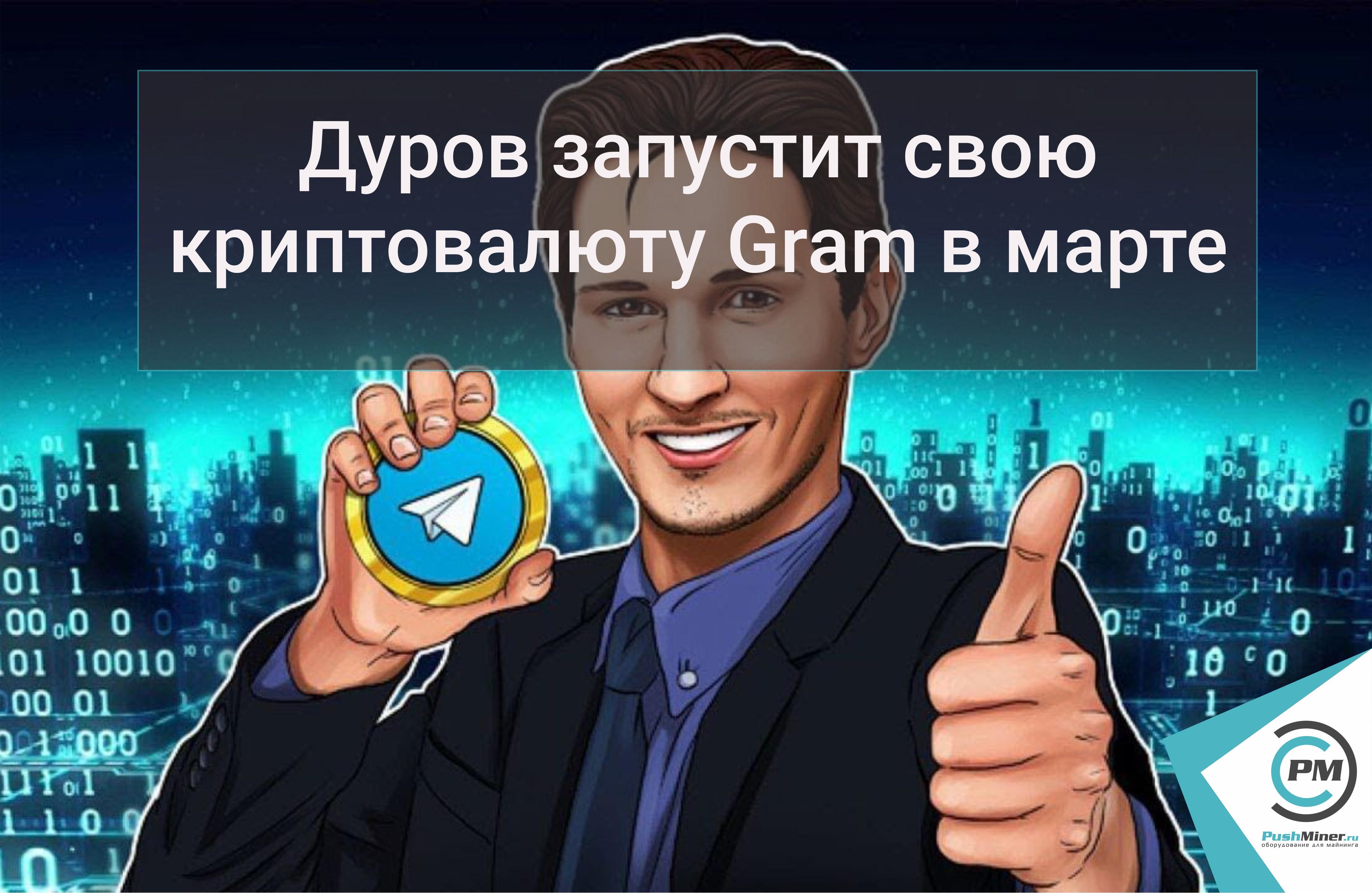 Дуров запустит свою криптовалюту Gram в марте