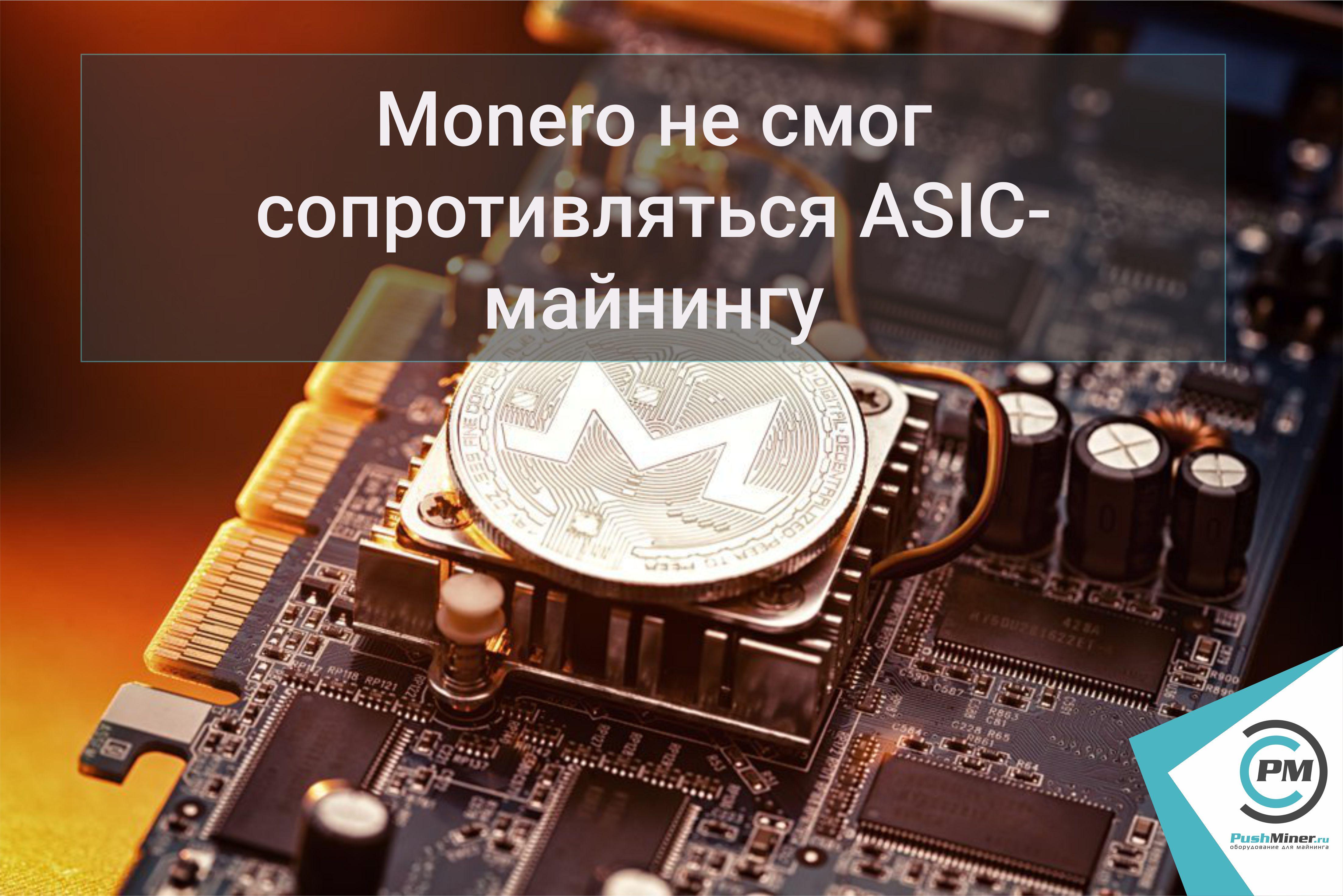Monero не смог сопротивляться ASIC-майнингу