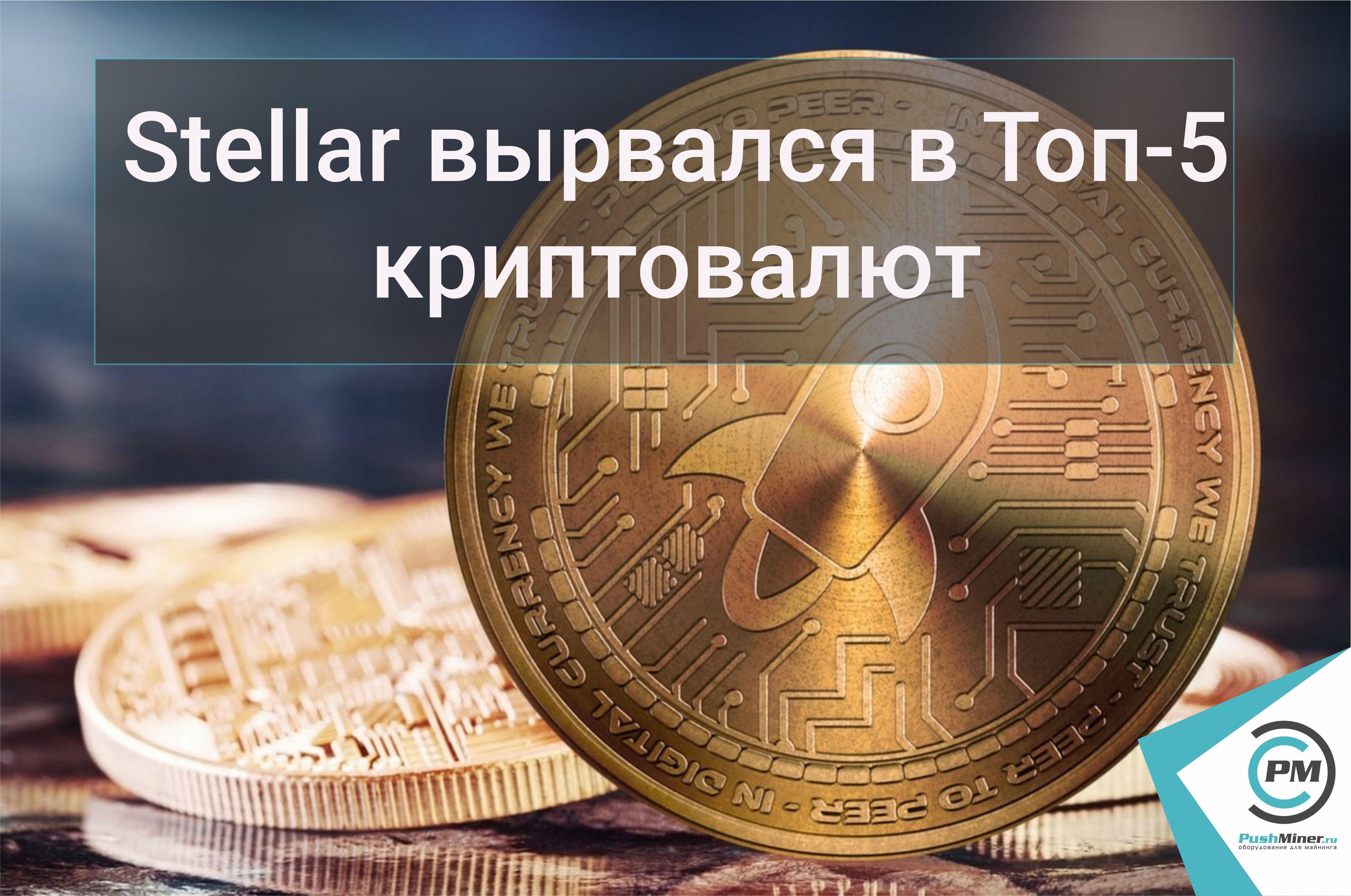 Stellar вырвался в Топ-5 криптовалют