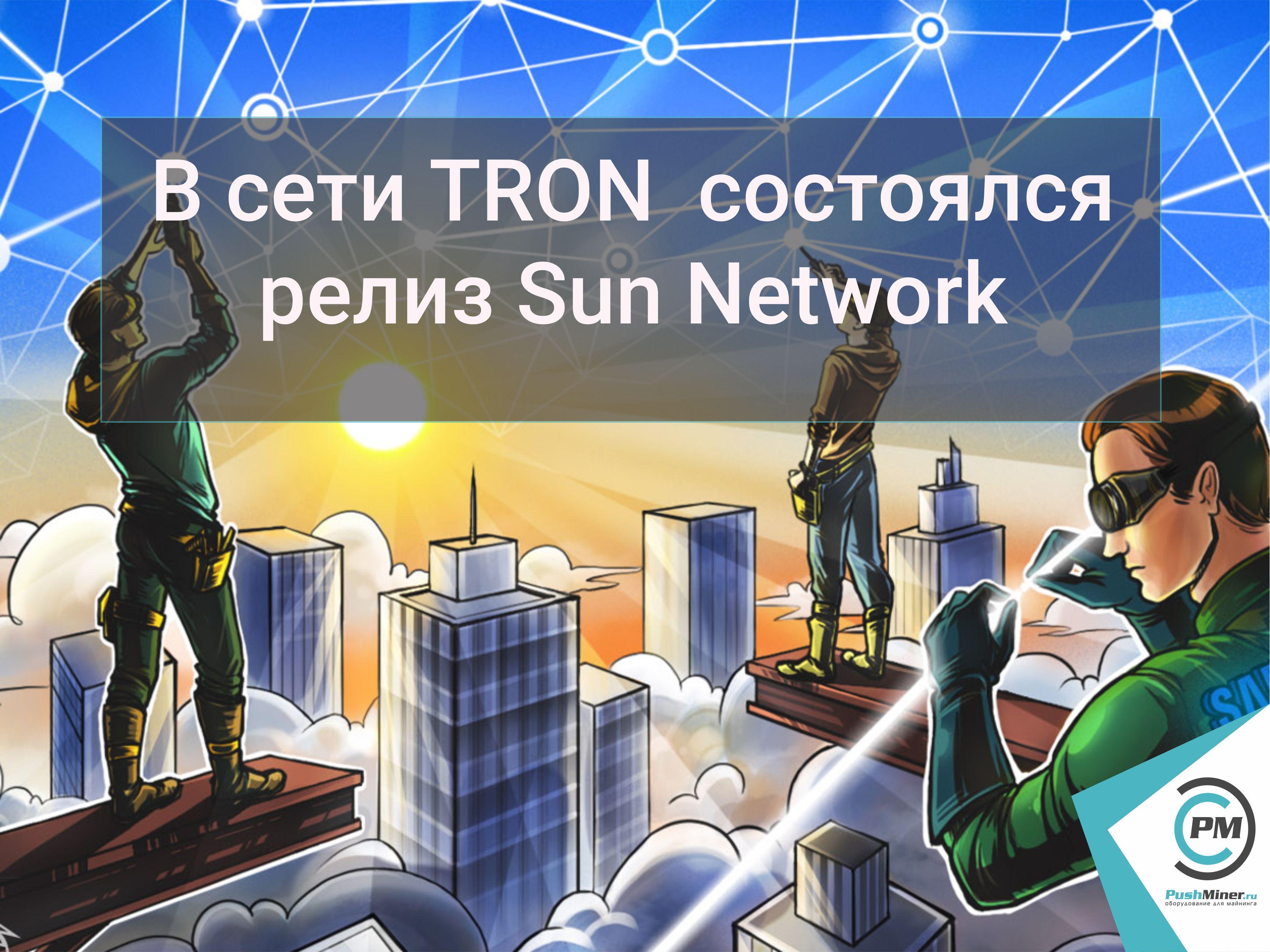 В сети TRON  состоялся релиз Sun Network