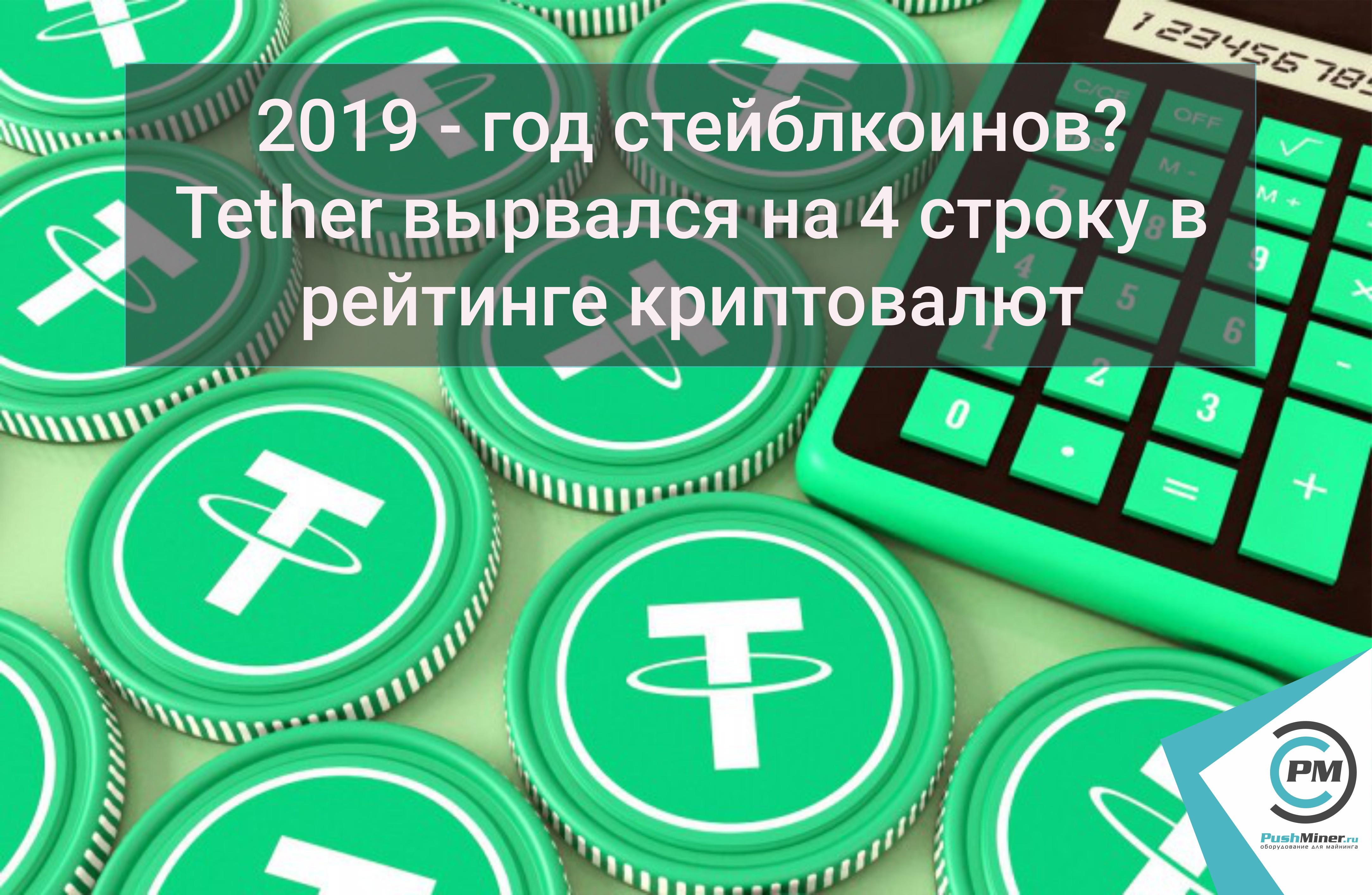 2019 - год стейблкоинов? Tether вырвался на 4 строку в рейтинге криптовалют