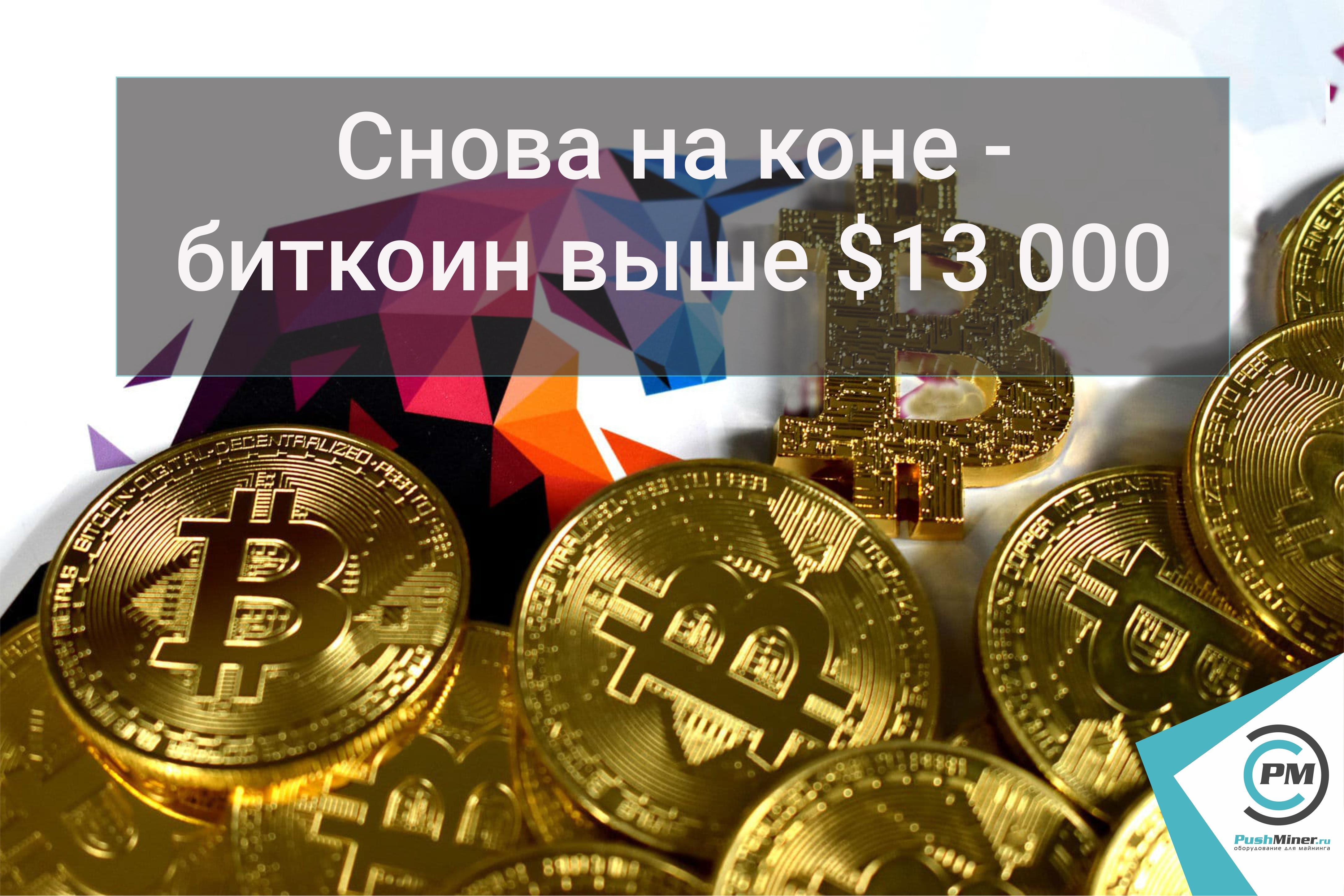 Снова на коне - биткоин выше $13 000