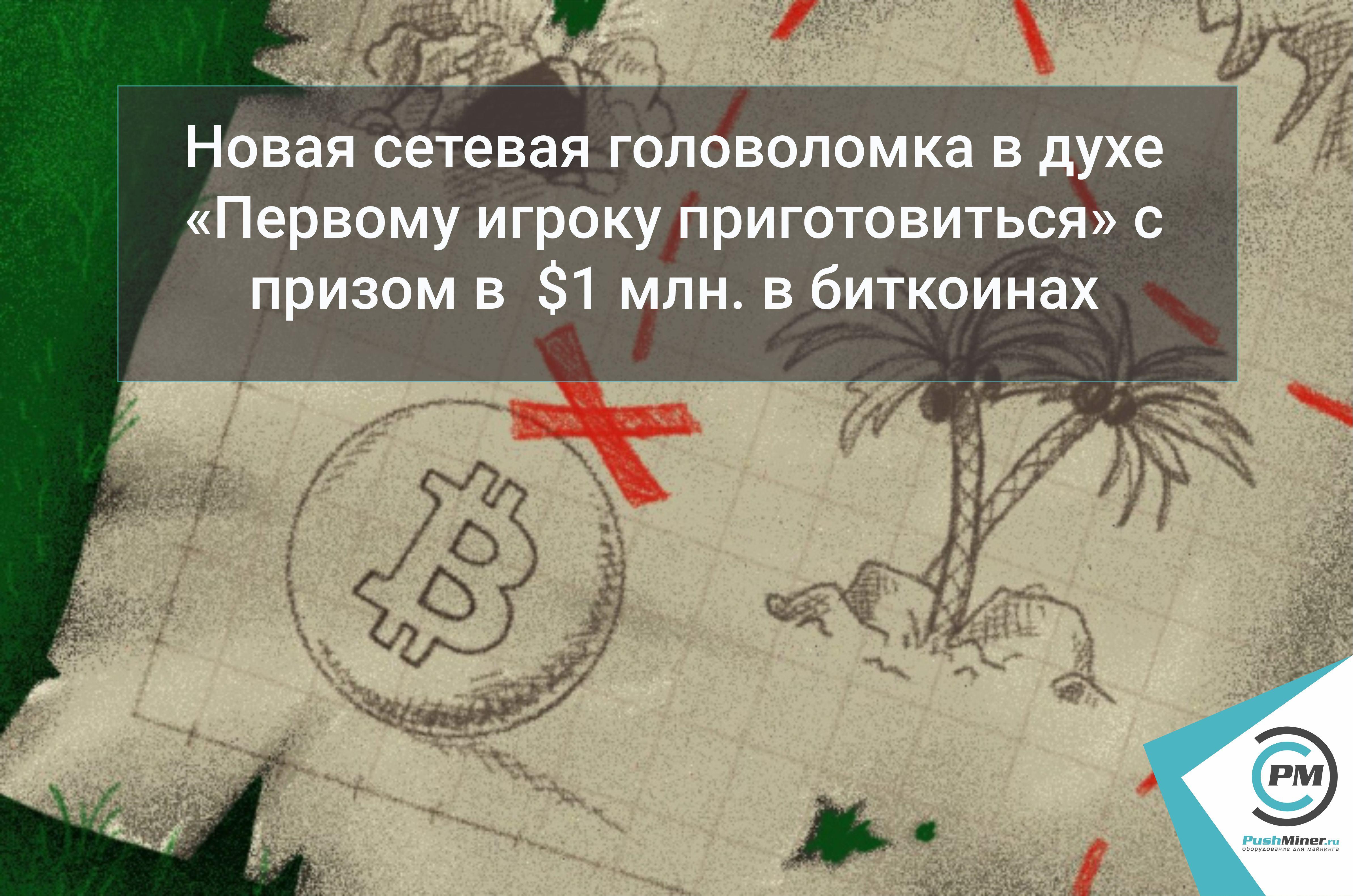 Новая сетевая головоломка в духе «Первому игроку приготовиться» с призом в  $1 млн. в биткоинах