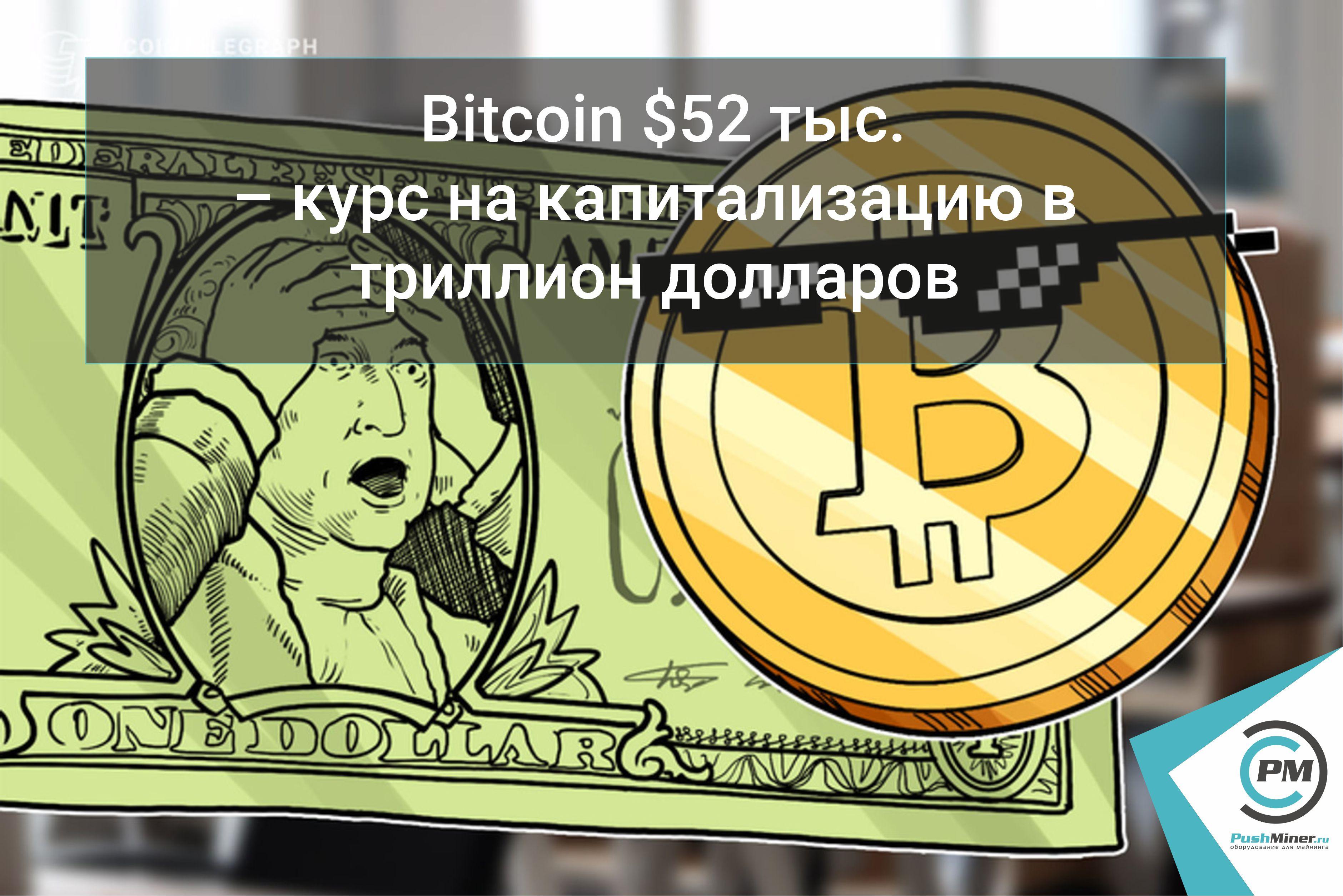 Bitcoin $52 тыс. – курс на капитализацию в триллион долларов