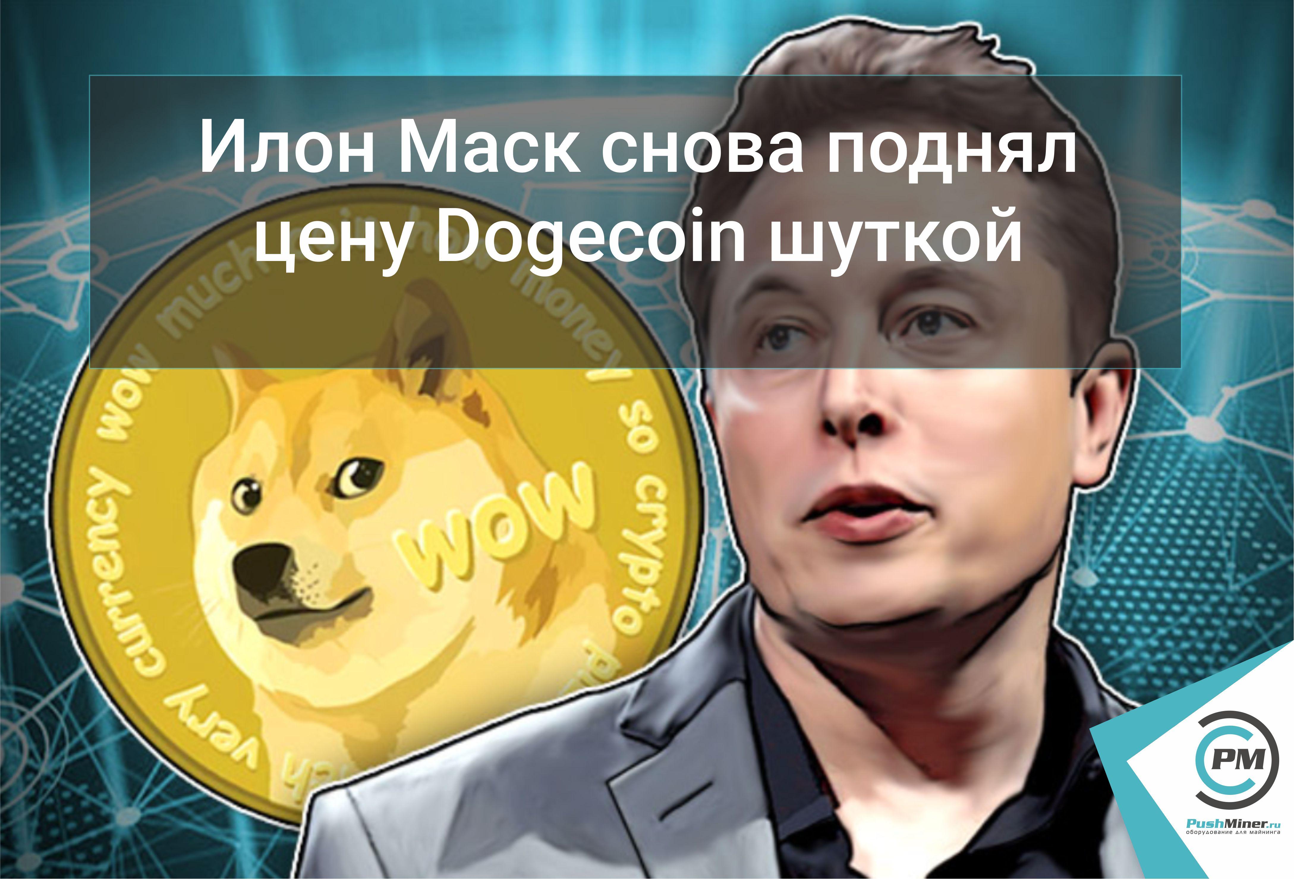 Илон Маск снова поднял цену Dogecoin шуткой