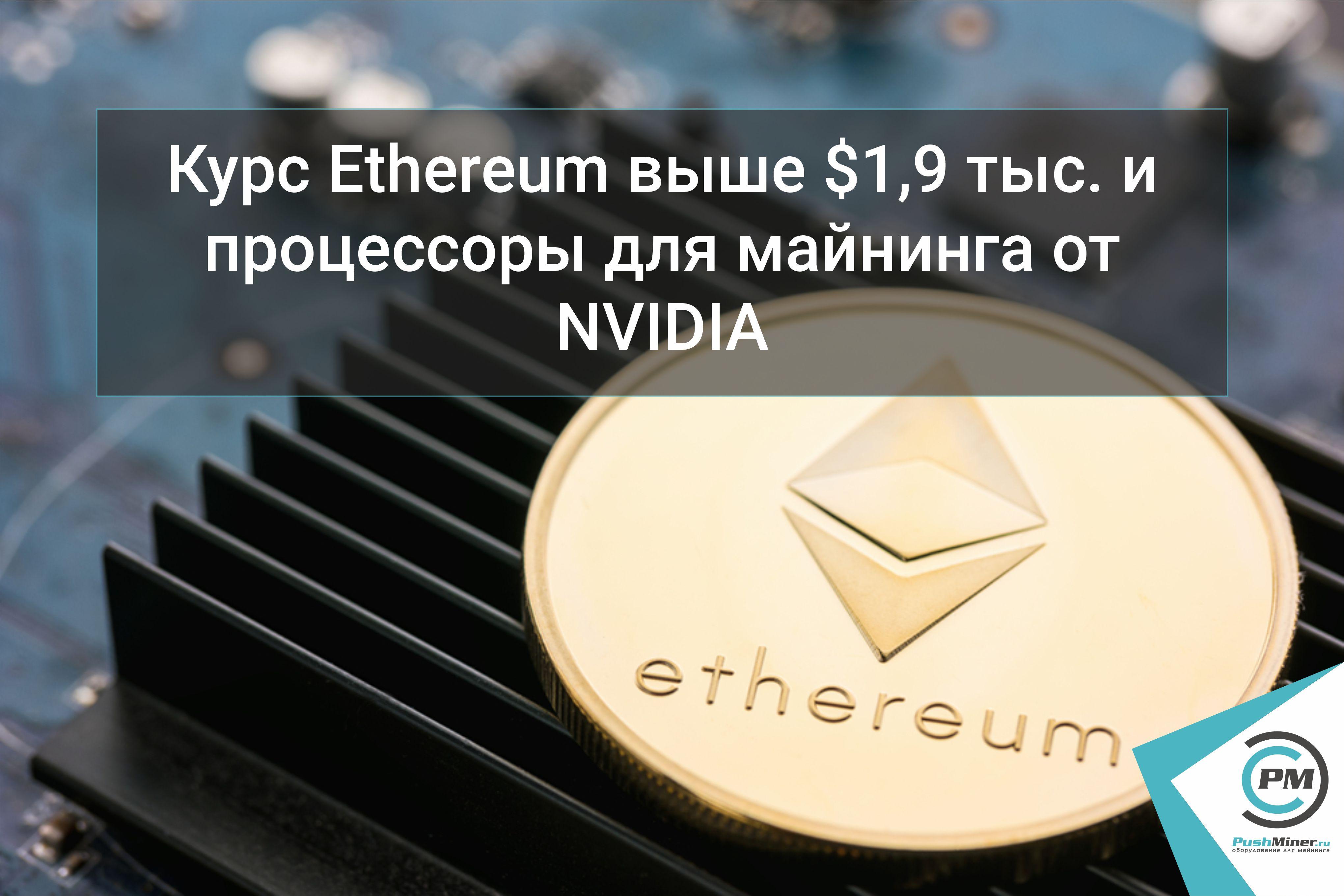 Курс Ethereum выше $1,9 тыс. и процессоры для майнинга от NVIDIA
