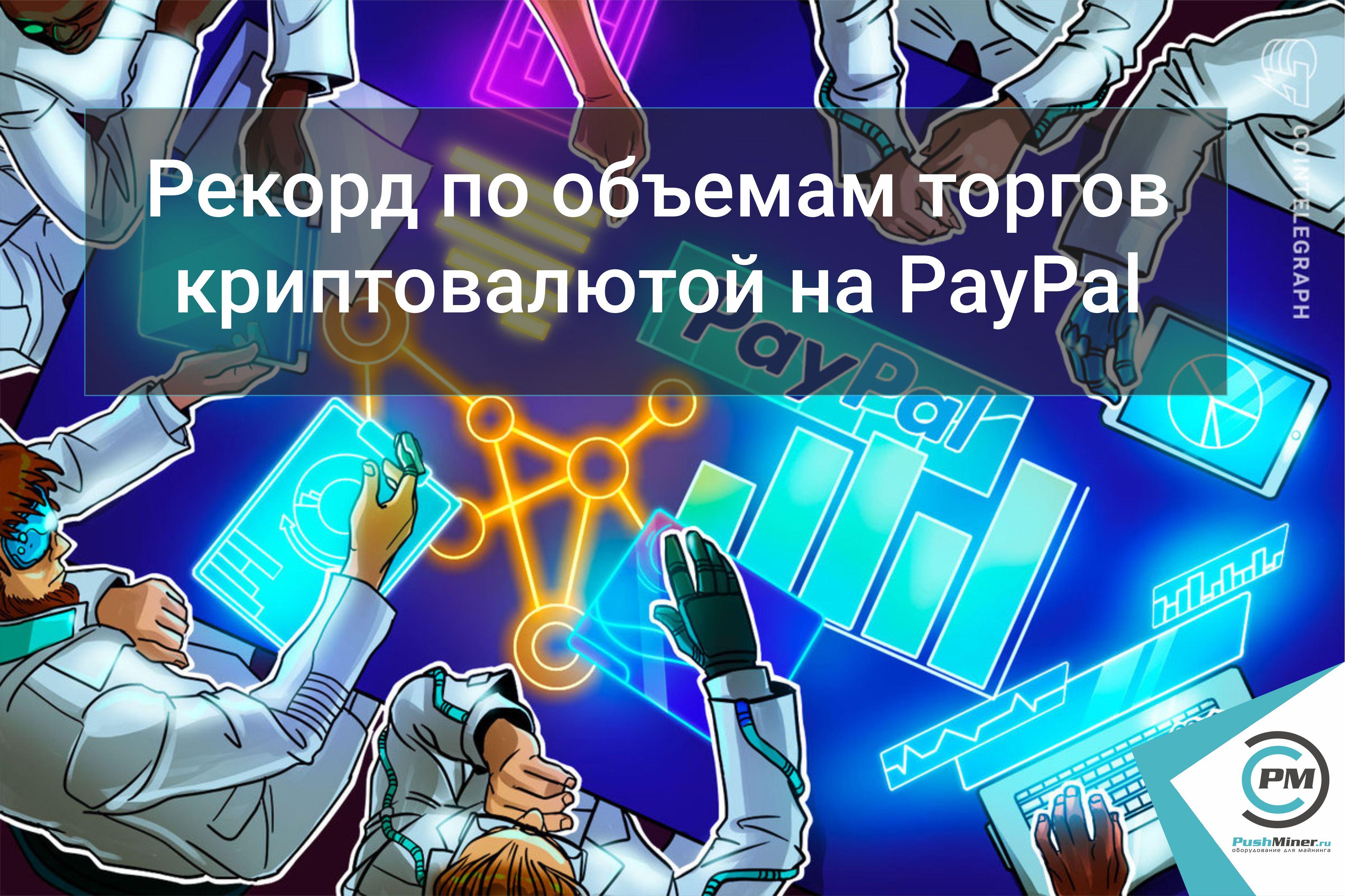 Рекорд по объемам торгов криптовалютой на PayPal