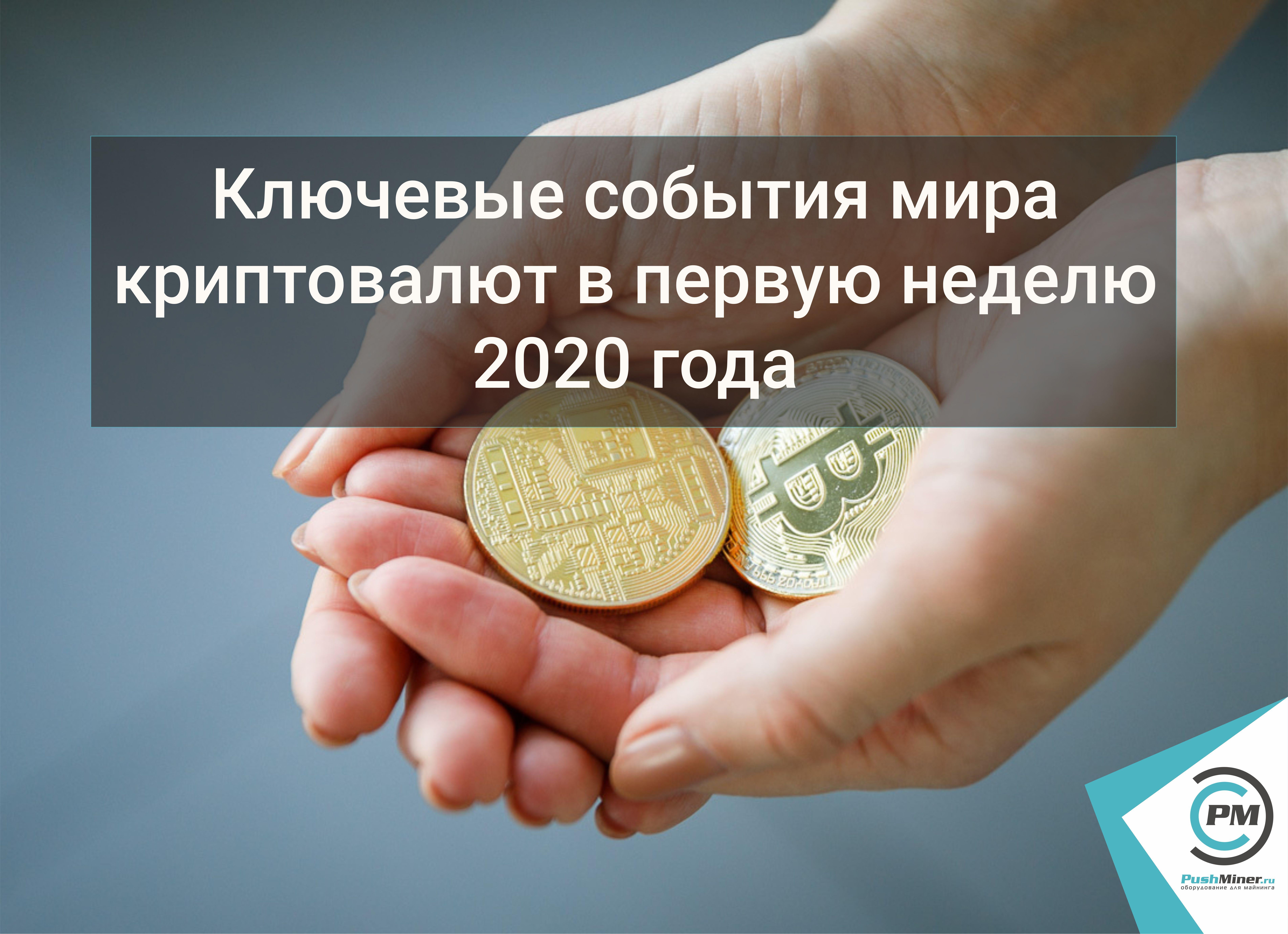 Ключевые события мира криптовалют в первую неделю 2020 года