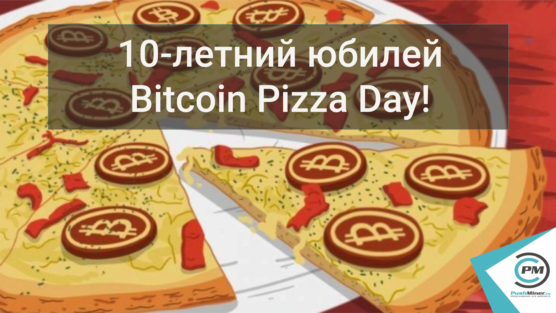 10-летний юбилей Bitcoin Pizza Day!