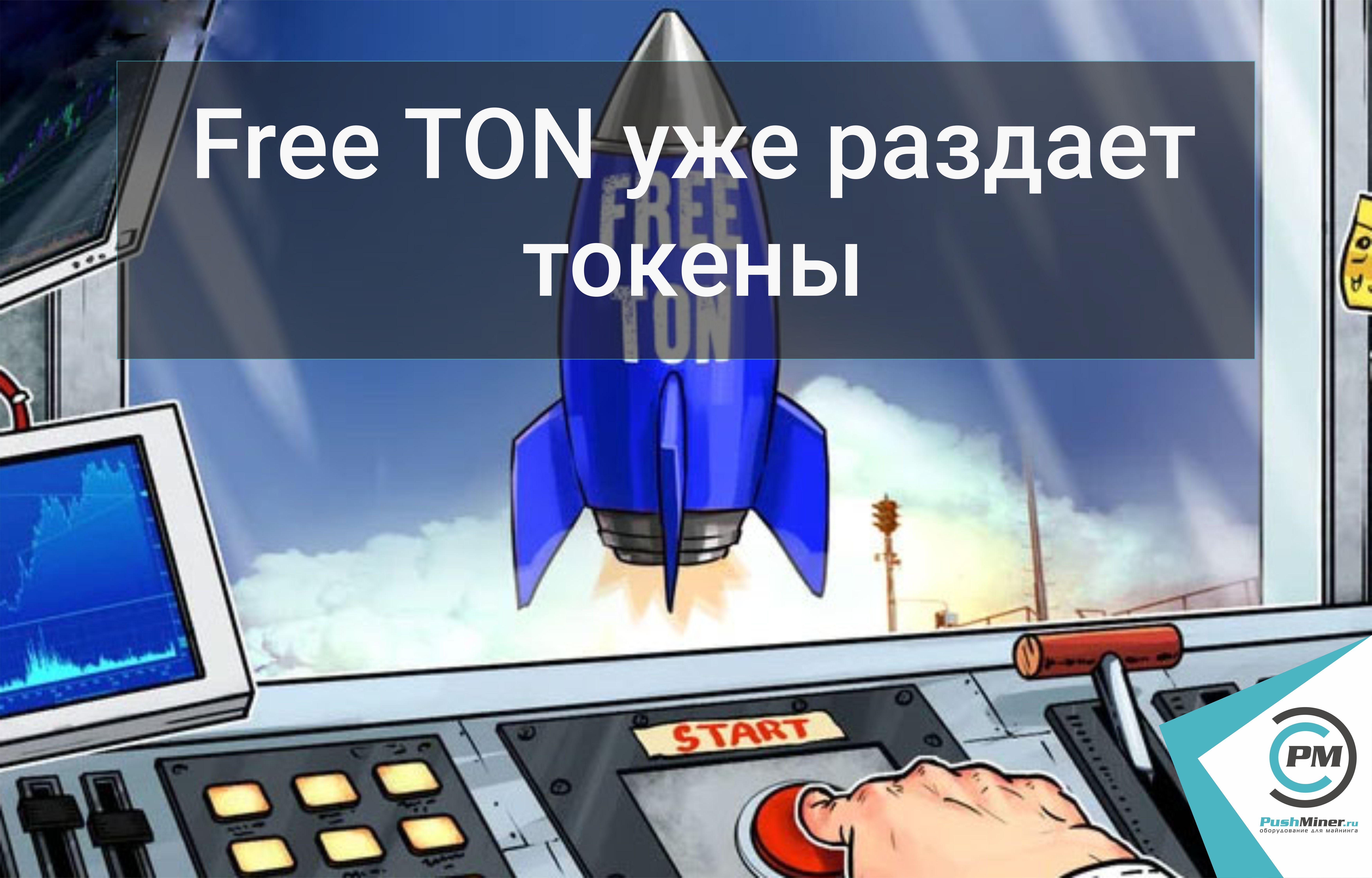 Free TON уже раздает токены