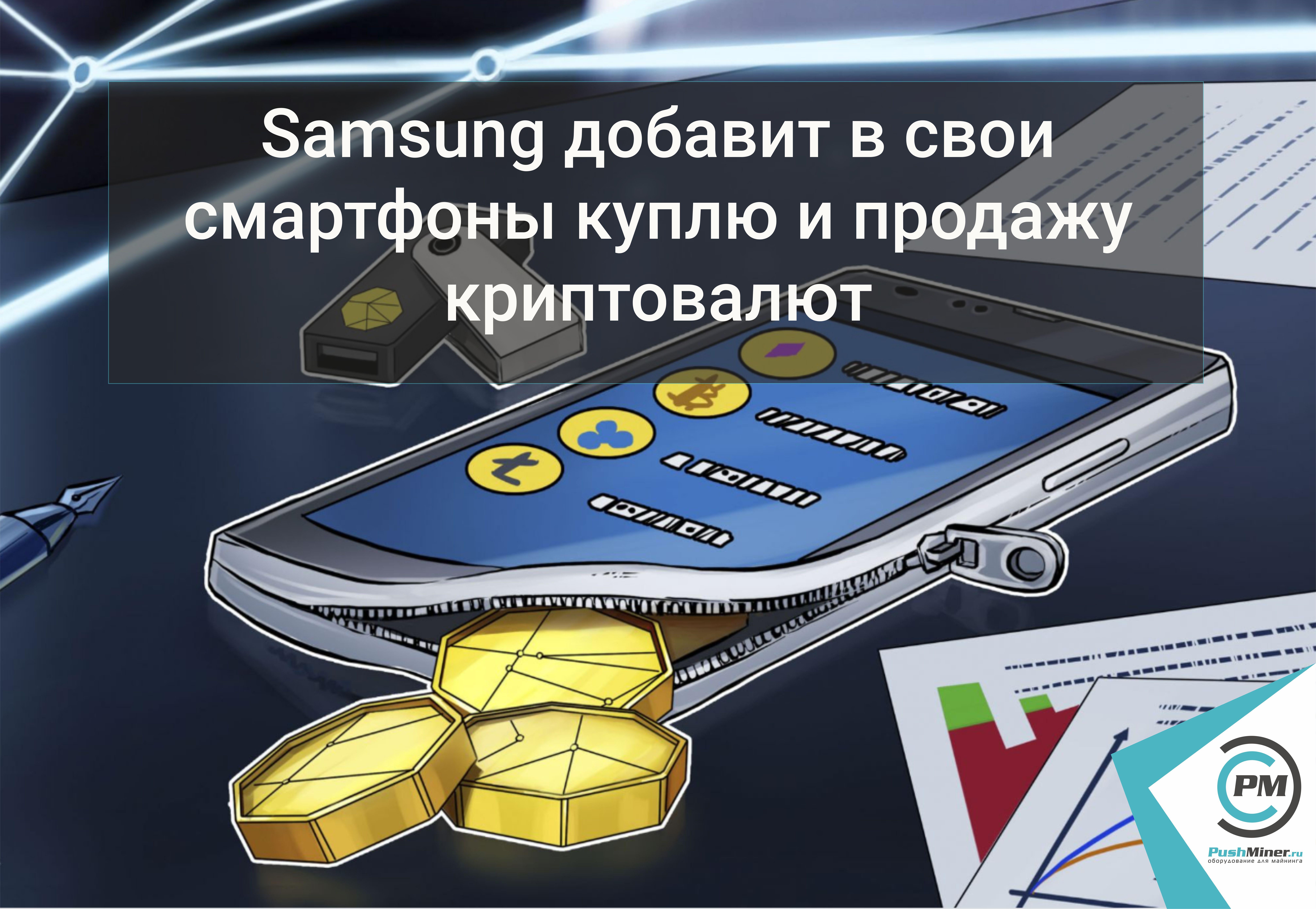 Samsung добавит в свои смартфоны куплю и продажу криптовалют
