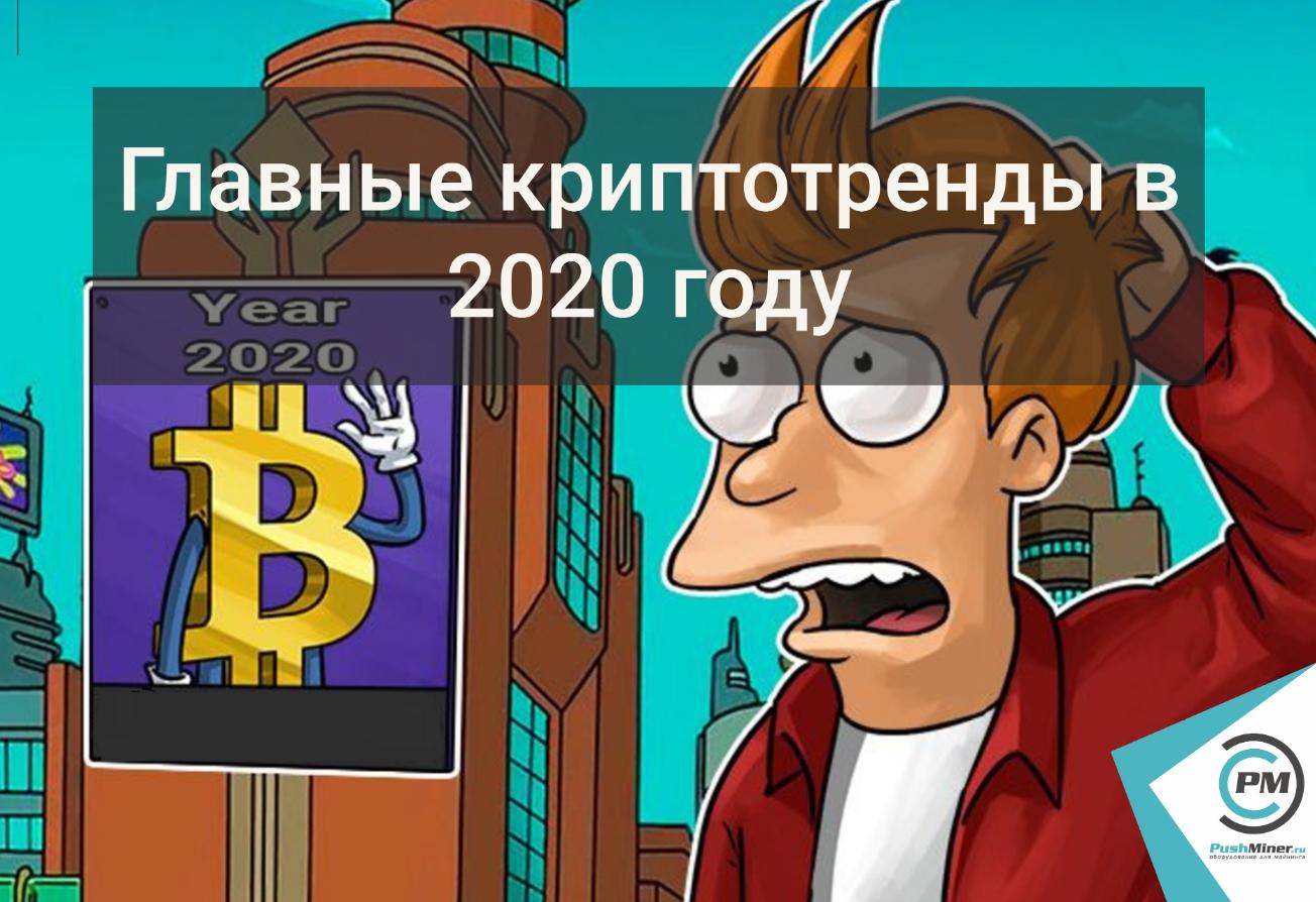 Главные криптотренды в 2020 году