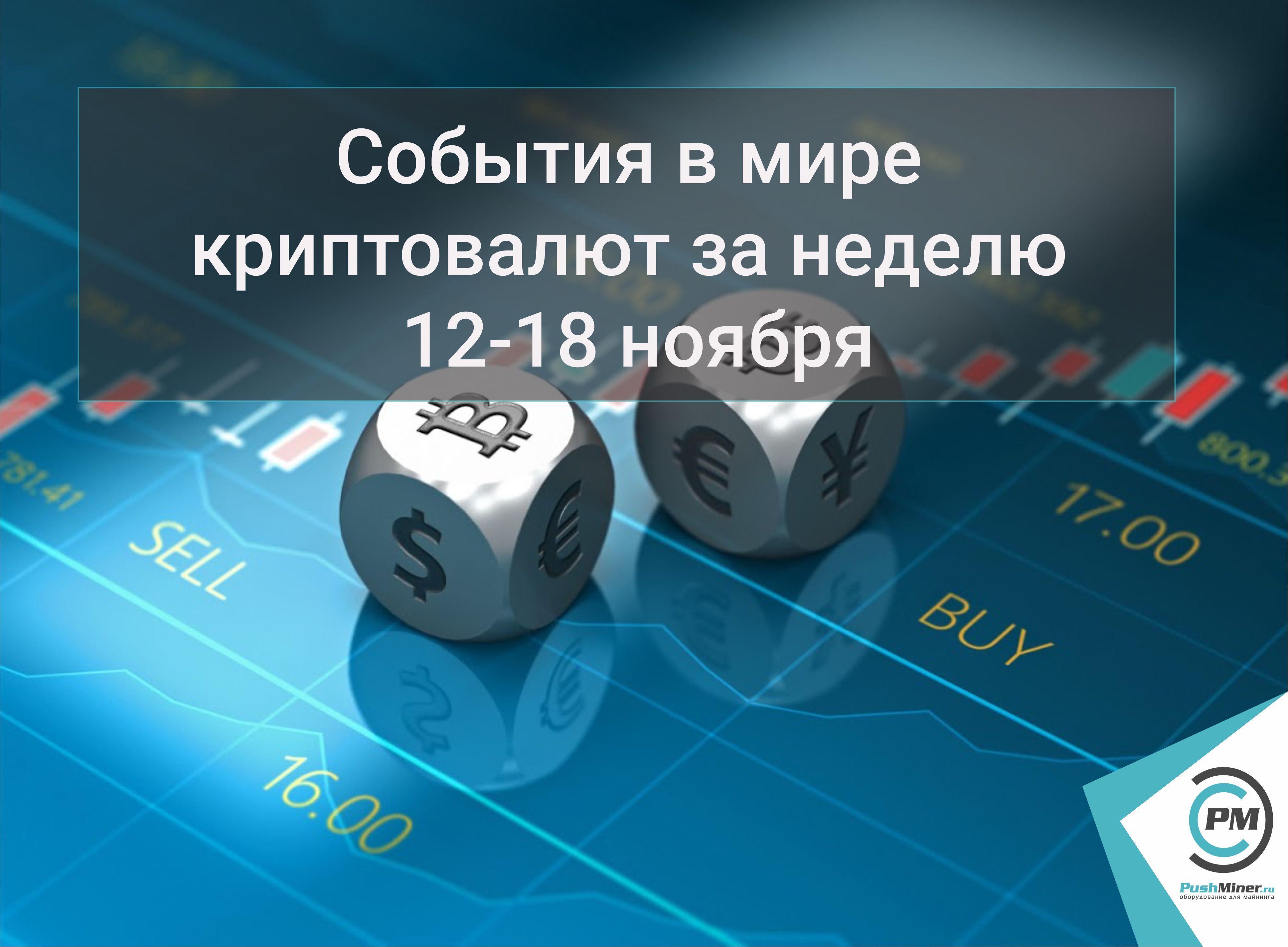 События в мире криптовалют за неделю 12-18 ноября