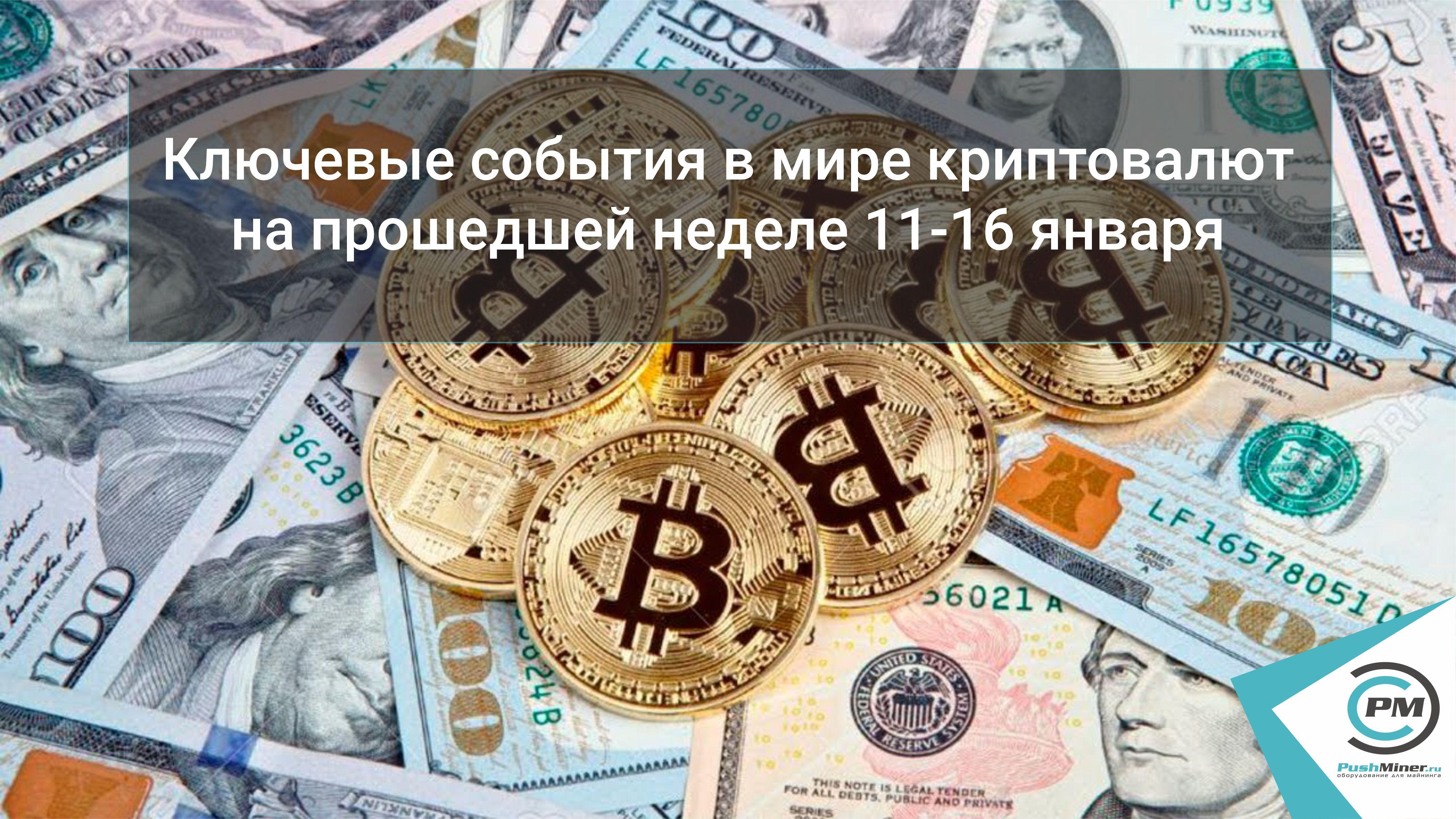 Ключевые события в мире криптовалют на прошедшей неделе 11-16 января