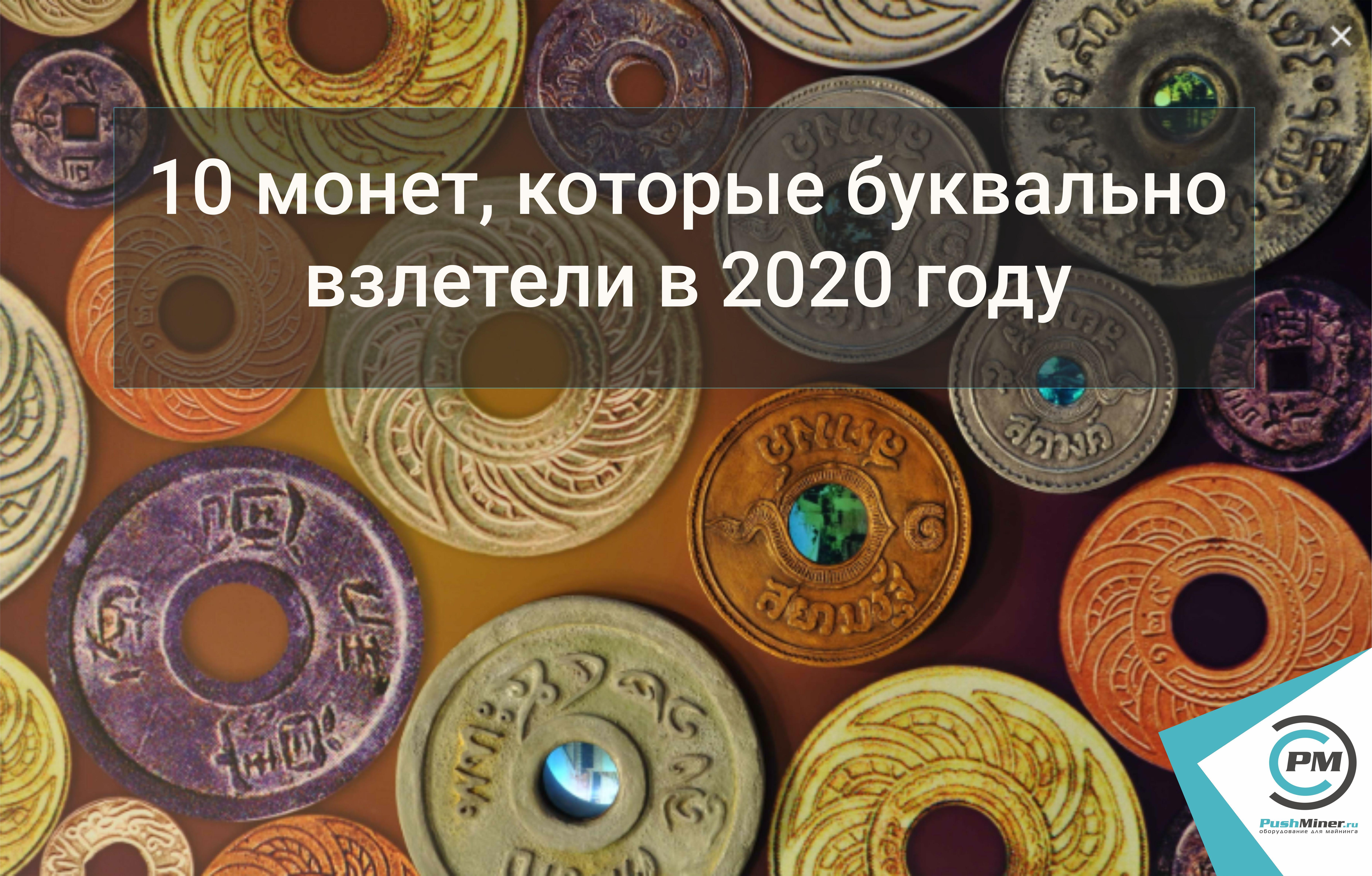 10 монет, которые буквально взлетели в 2020 году