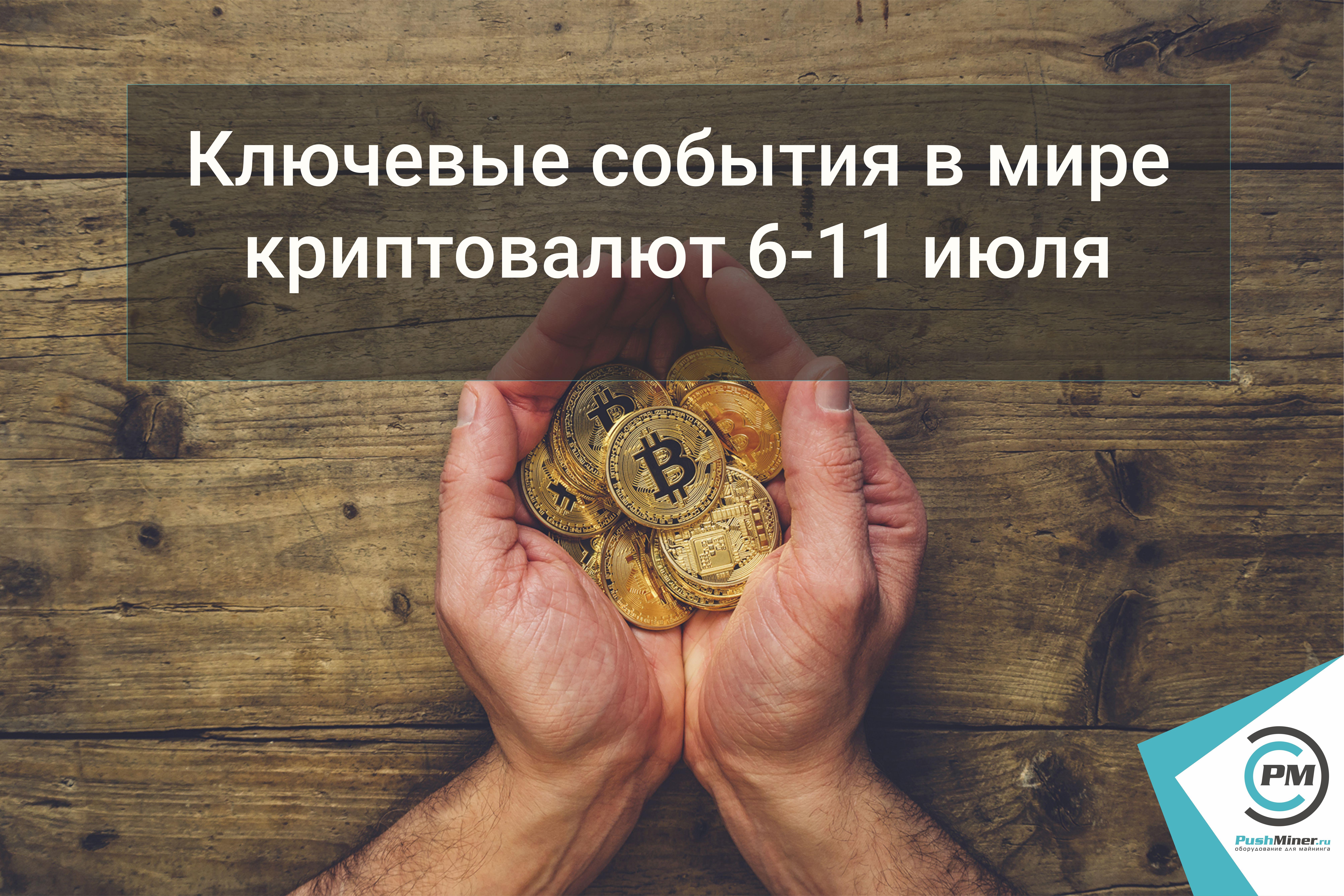 Ключевые события в мире криптовалют 6-11 июля