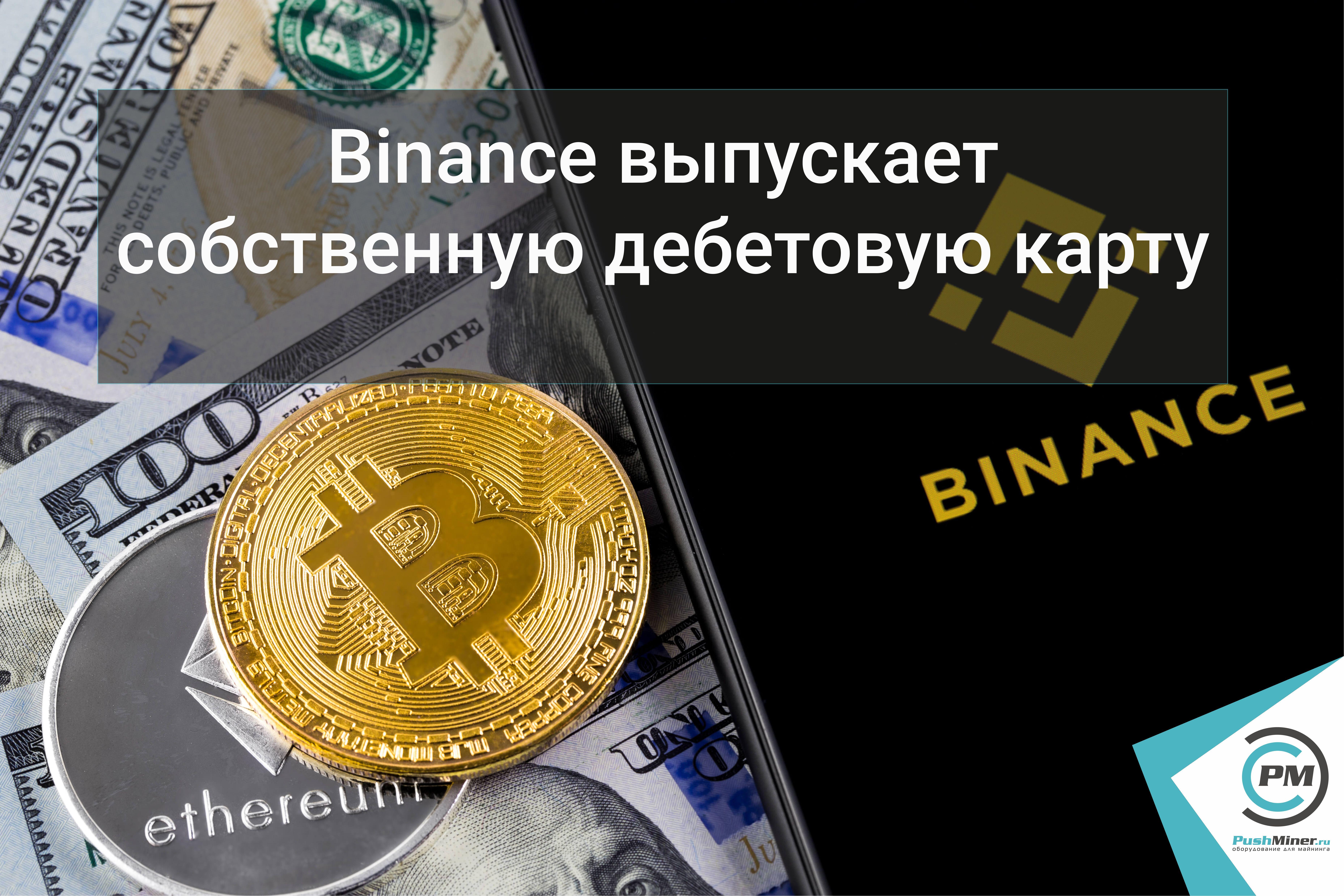 Binance выпускает собственную дебетовую карту