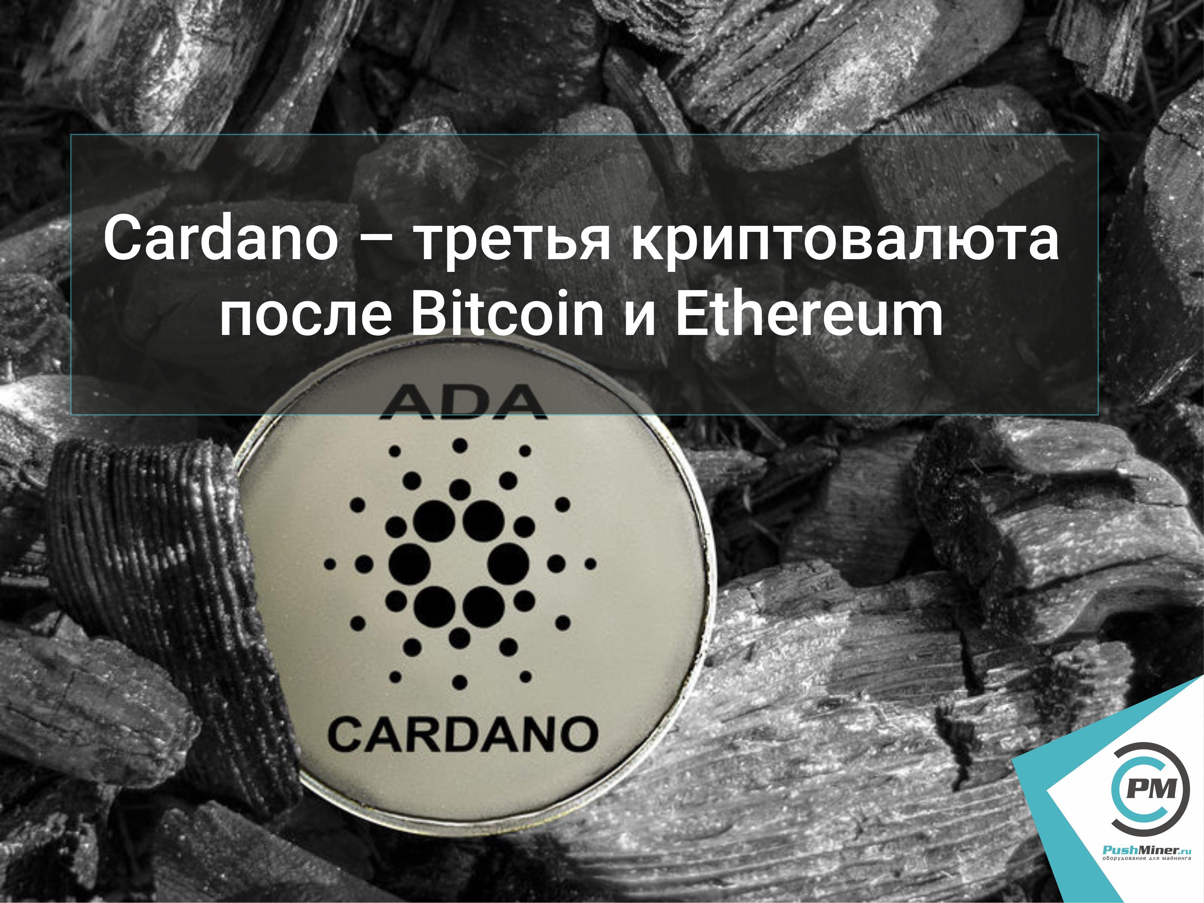 Cardano – третья криптовалюта после Bitcoin и Ethereum