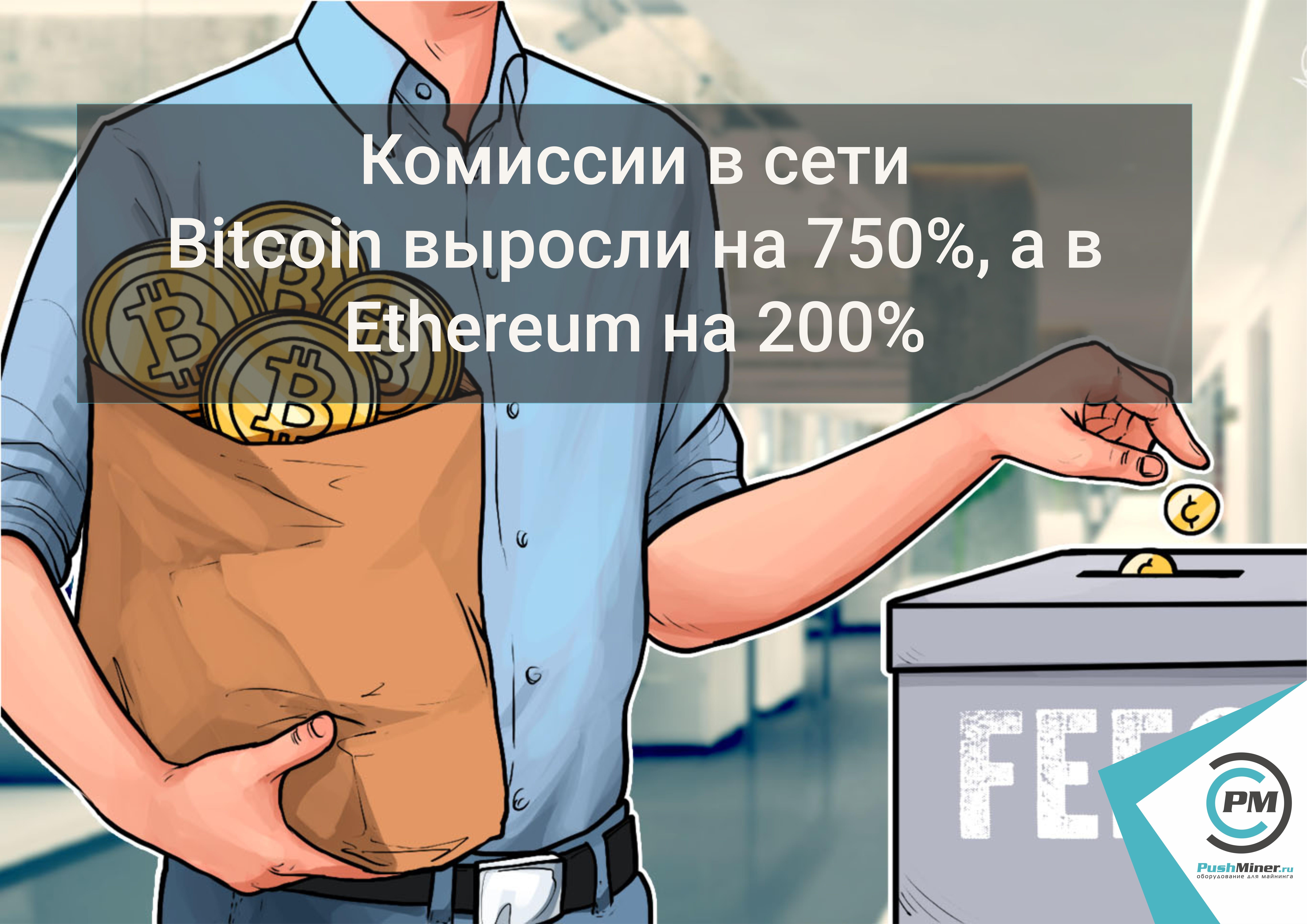 Комиссии в сети Bitcoin выросли на 750%, а в Ethereum на 200%