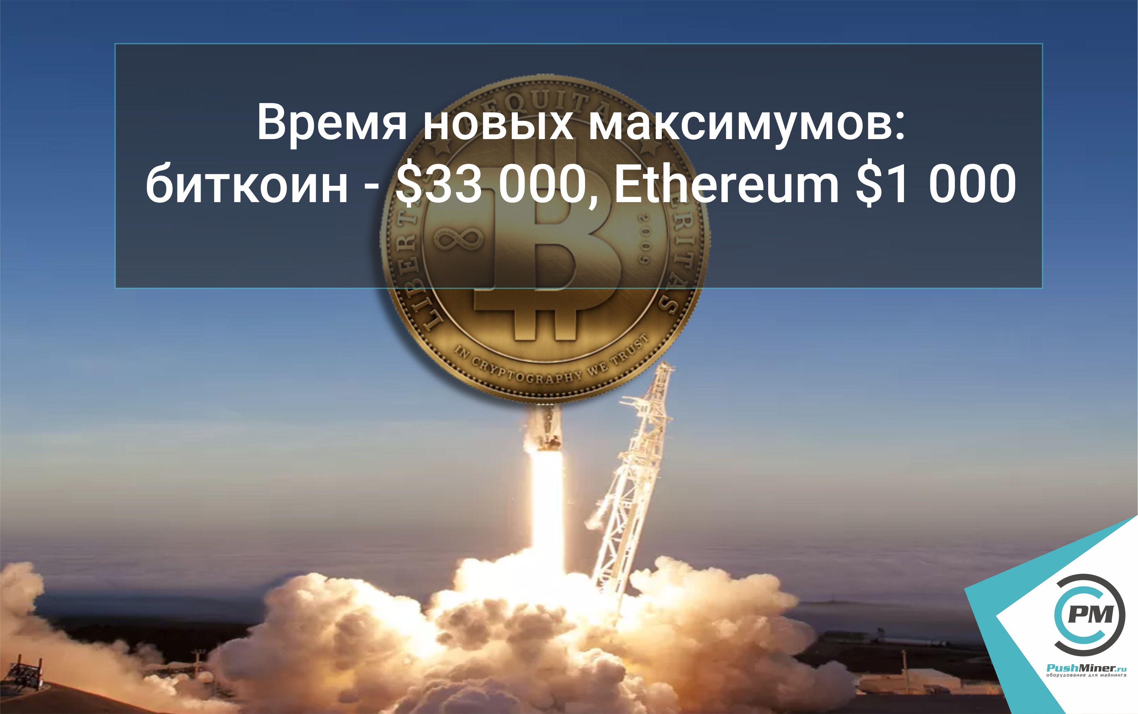 Время новых максимумов: биткоина - $33 000, Ethereum $1 000