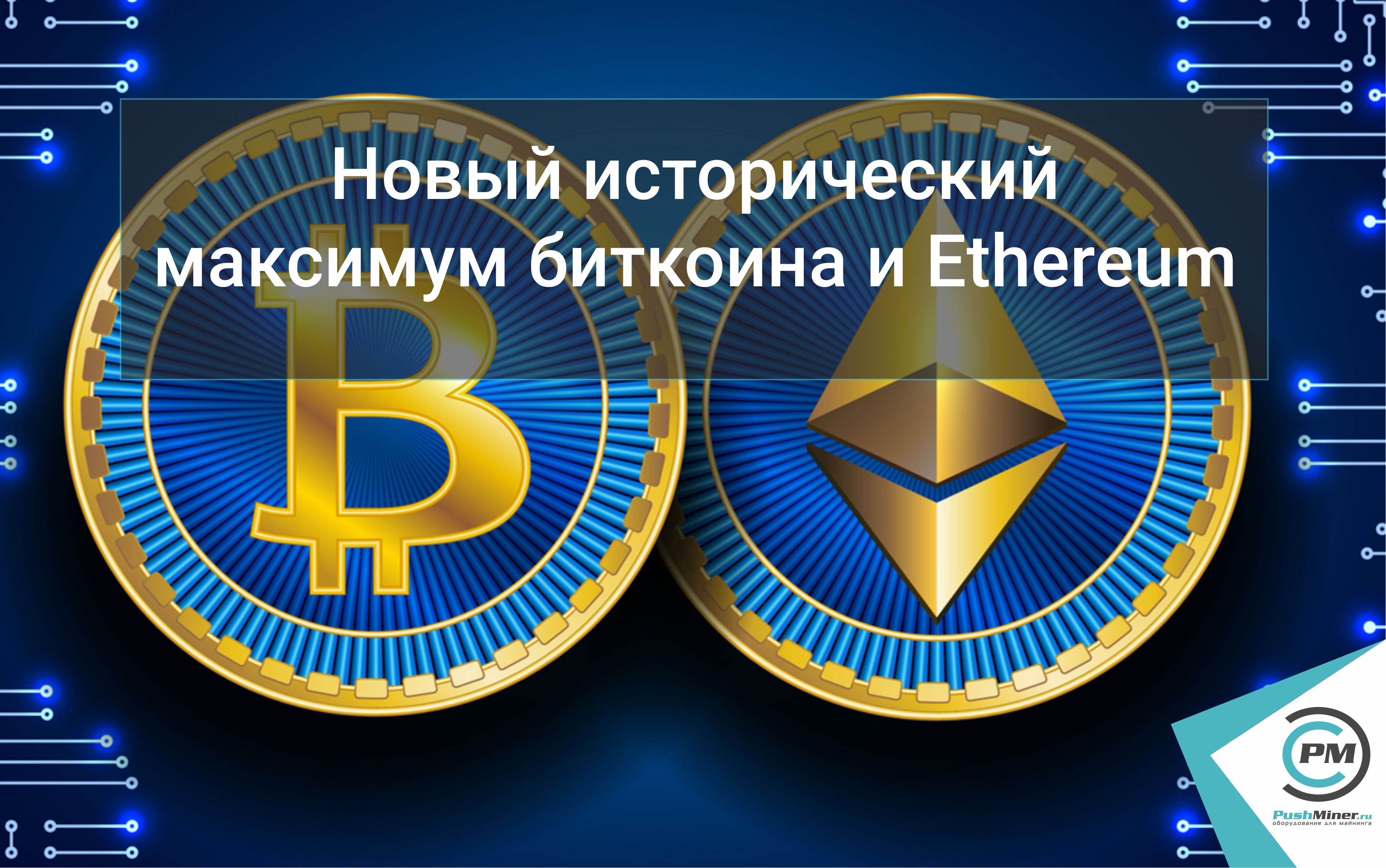 Новый исторический максимум биткоина и Ethereum