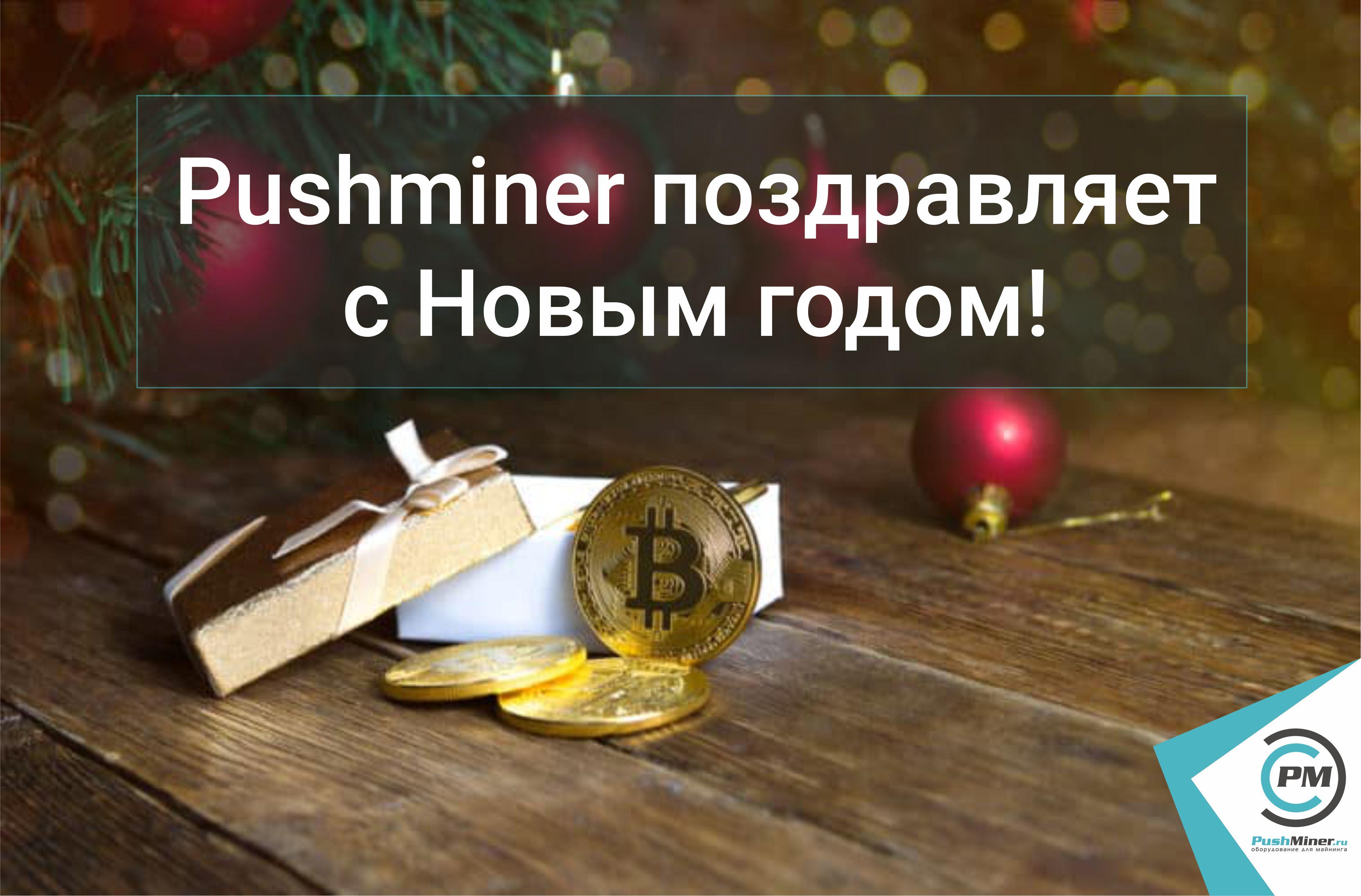 Pushminer поздравляет с Новым годом!