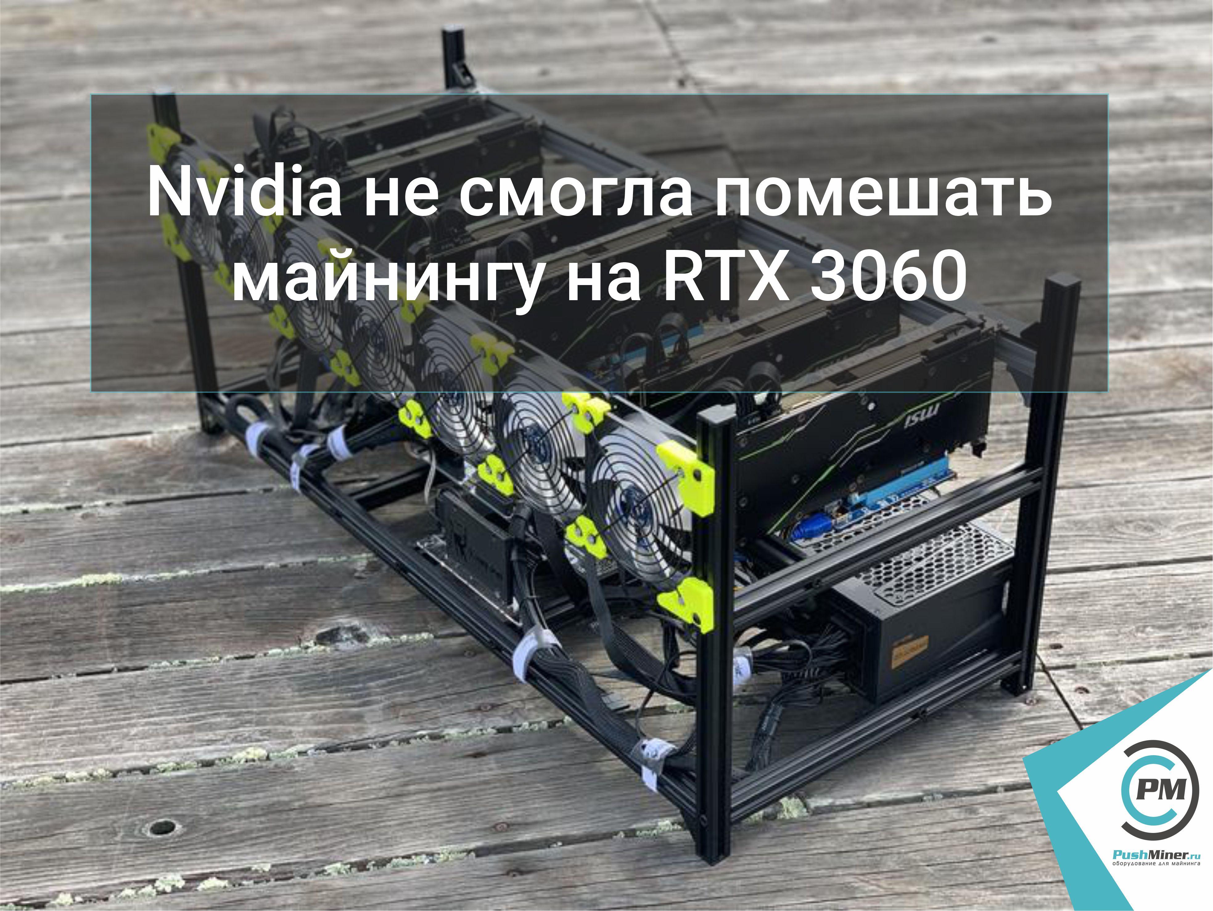 Nvidia не смогла помешать майнингу на RTX 3060
