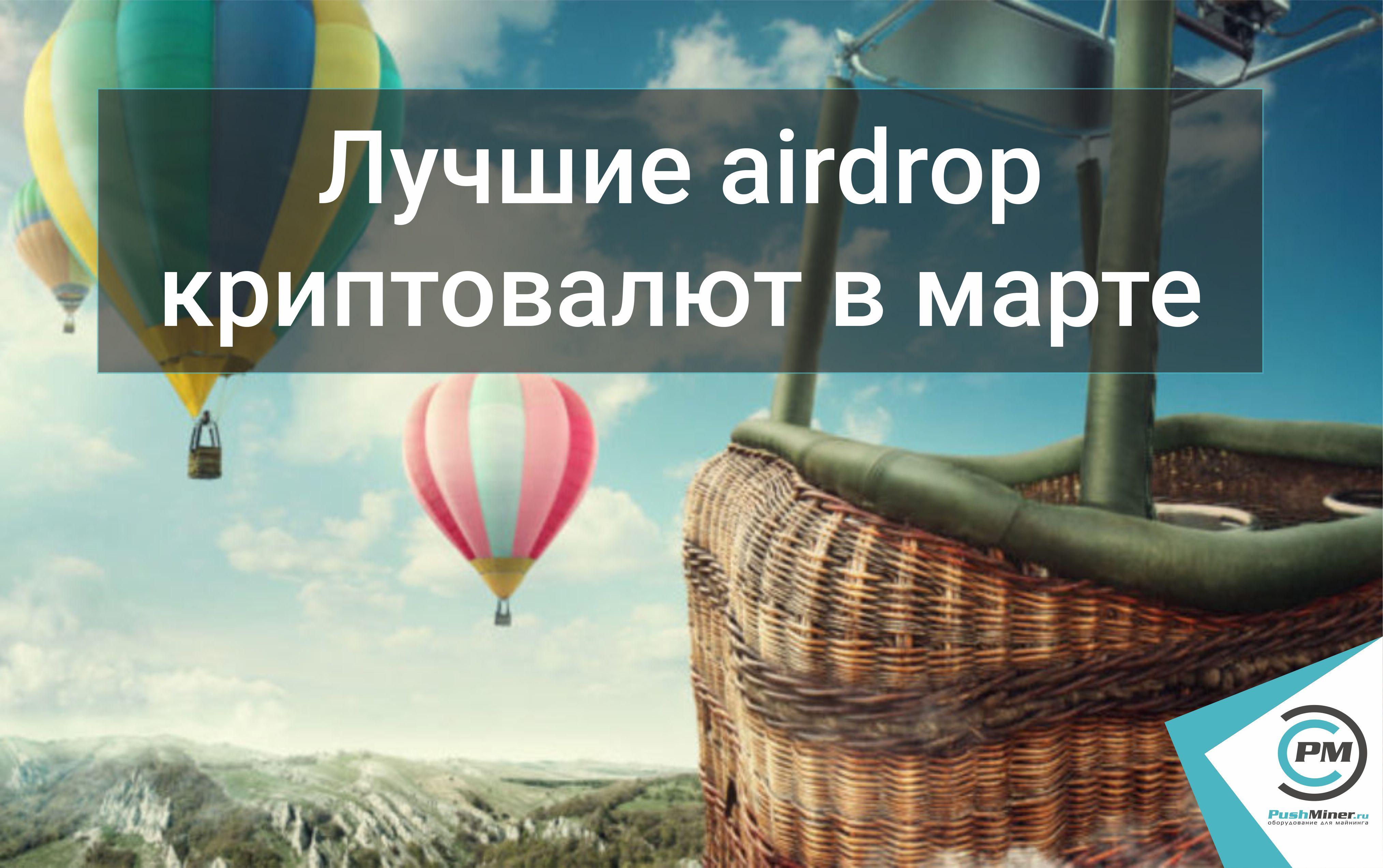 Лучшие airdrop криптовалют марта
