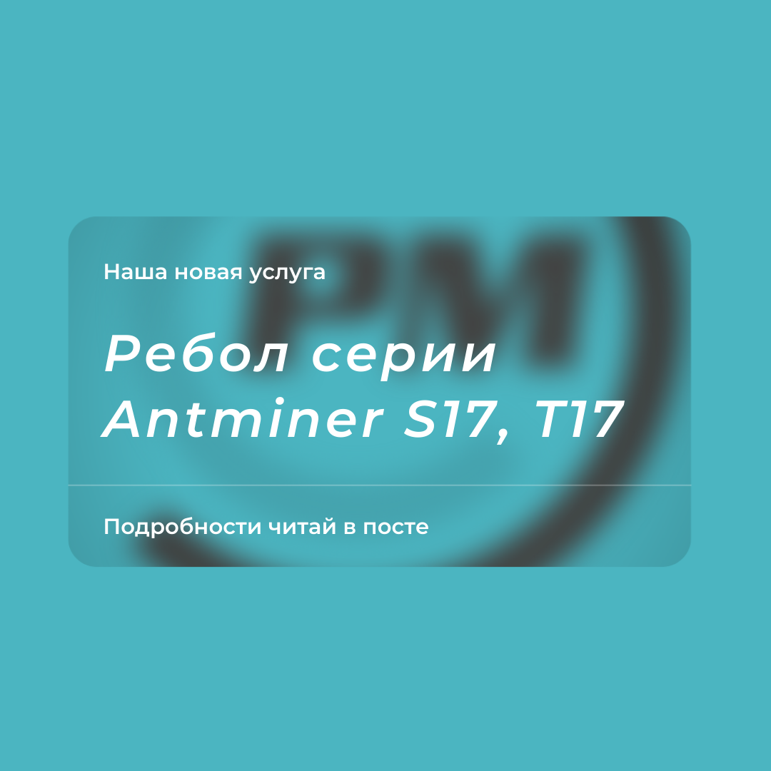 Новая услуга - реболл хеш-плат