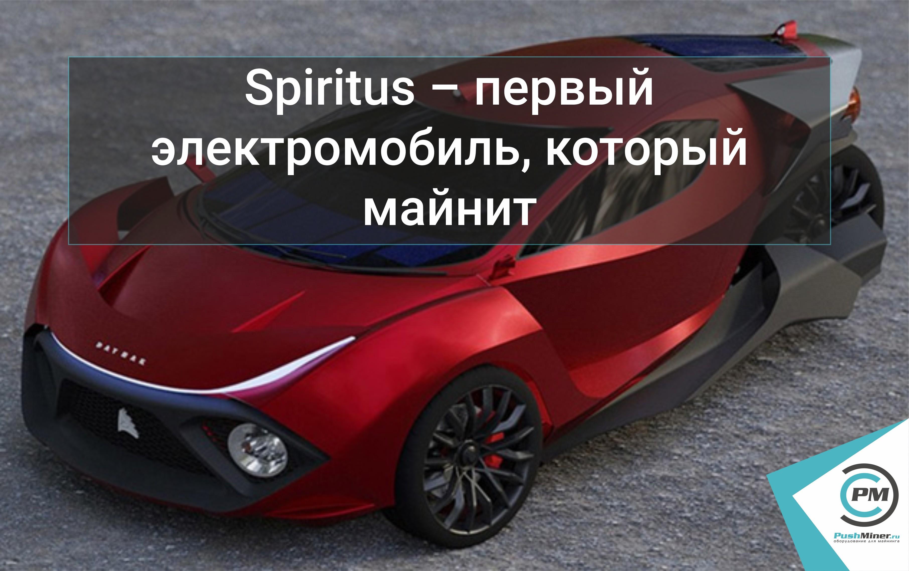 Spiritus – первый электромобиль, который майнит