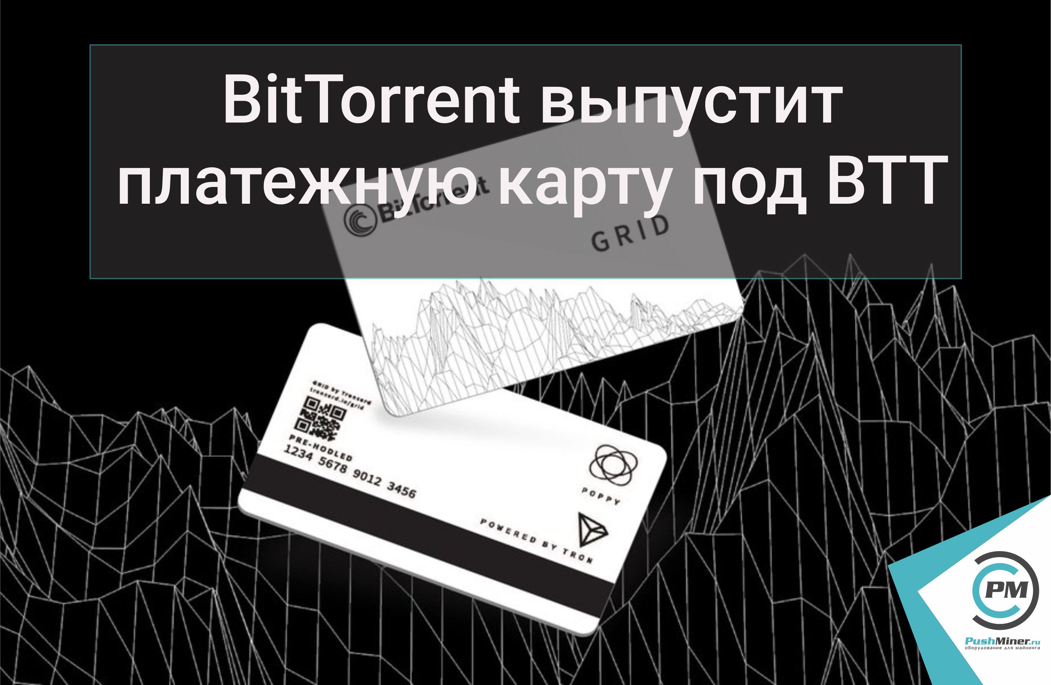 BitTorrent выпустит платежную карту под BTT