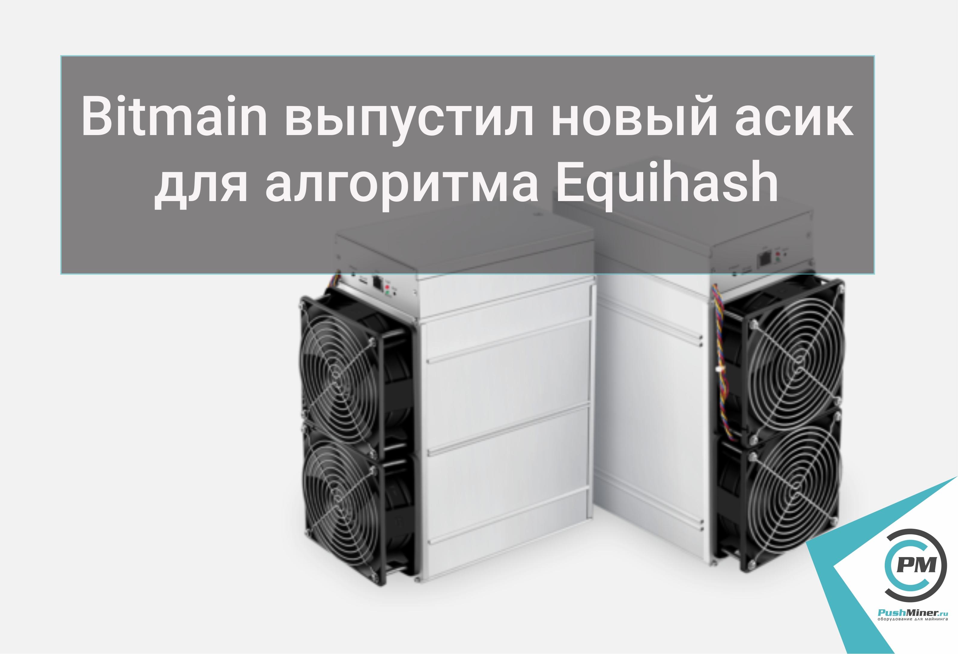 Bitmain выпустил новый асик для алгоритма Equihash