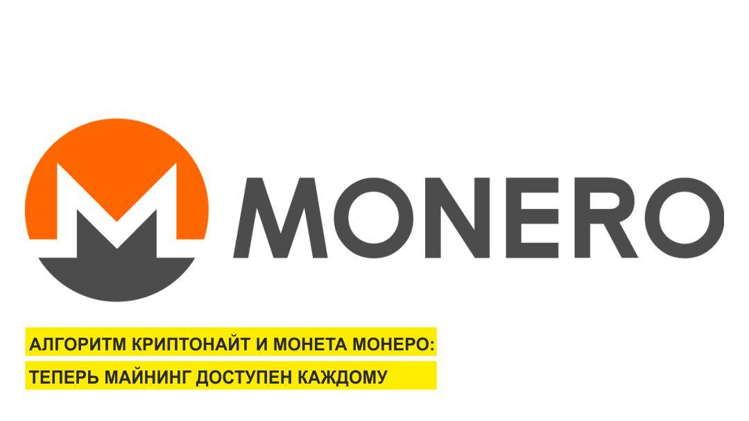 Алгоритм Cryptonight | Монета Monero | Майнинг на ПК